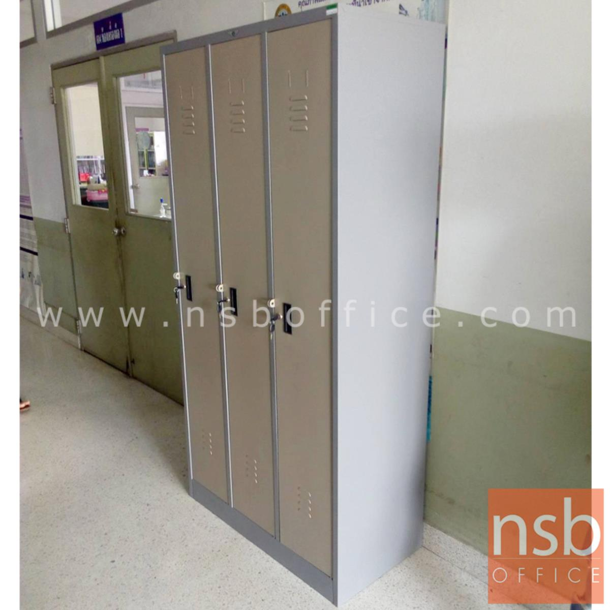 ตู้ล็อกเกอร์ 3 ประตู รุ่น Fiennes (ไฟนส์)  ขนาด 91.4W*45.7D*182.9H cm.