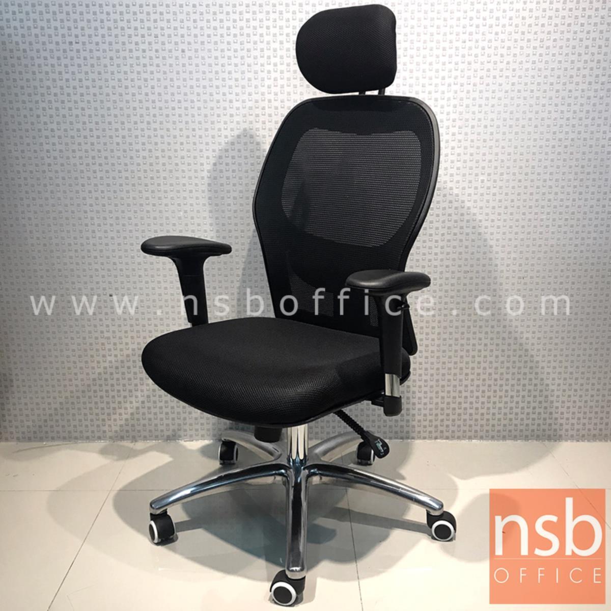 เก้าอี้ผู้บริหารหลังเน็ต รุ่น Mimosa-2 (มิโมซา-2)  โช๊คแก๊ส มีก้อนโยก ขาอลูมิเนียม