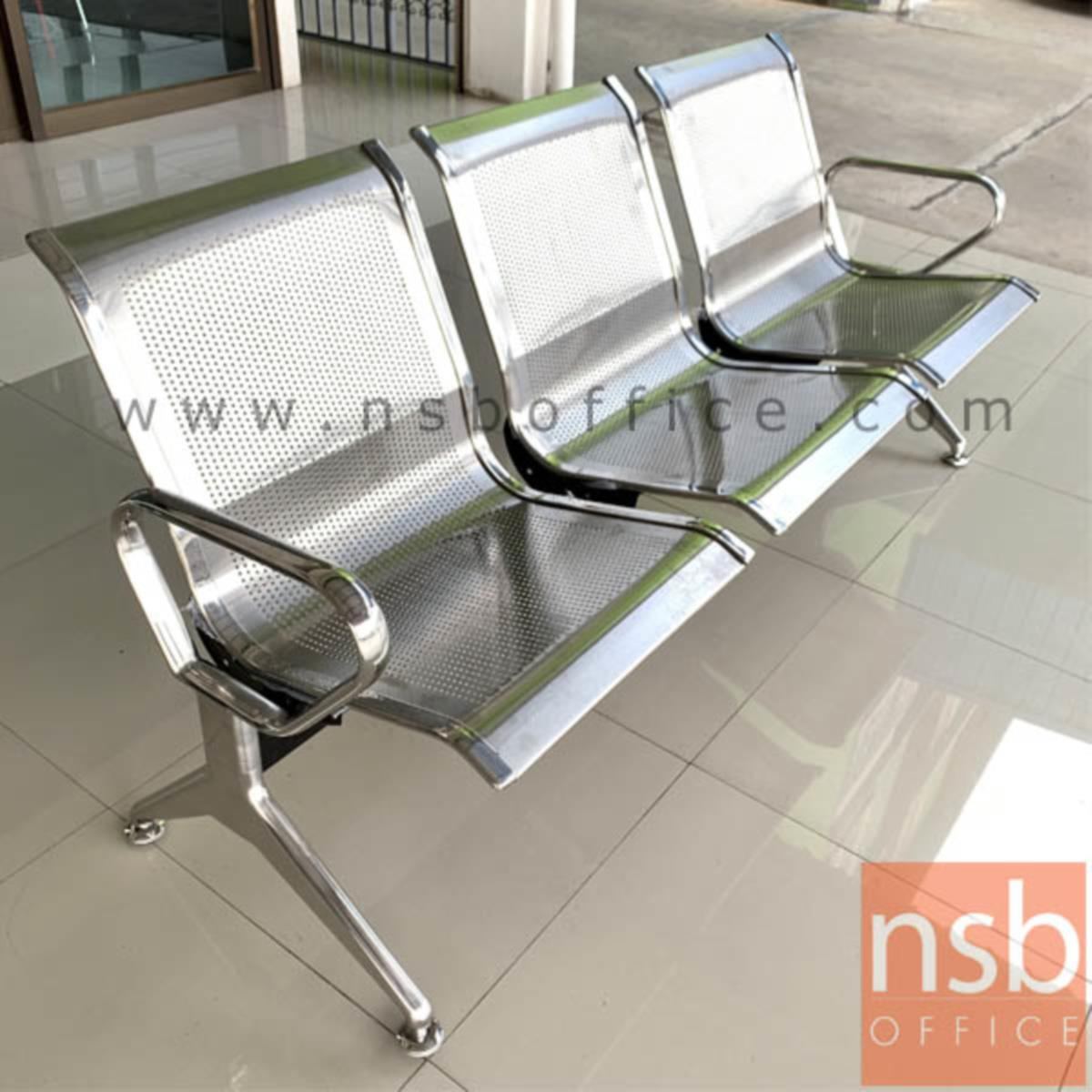 B06A137:เก้าอี้นั่งคอยสแตนเลส แขนตัวโอ รุ่น Pevensie (พีเวนซี่) 3 ,4 ,5 ที่นั่ง ขนาด 180W ,232W ,237W cm.