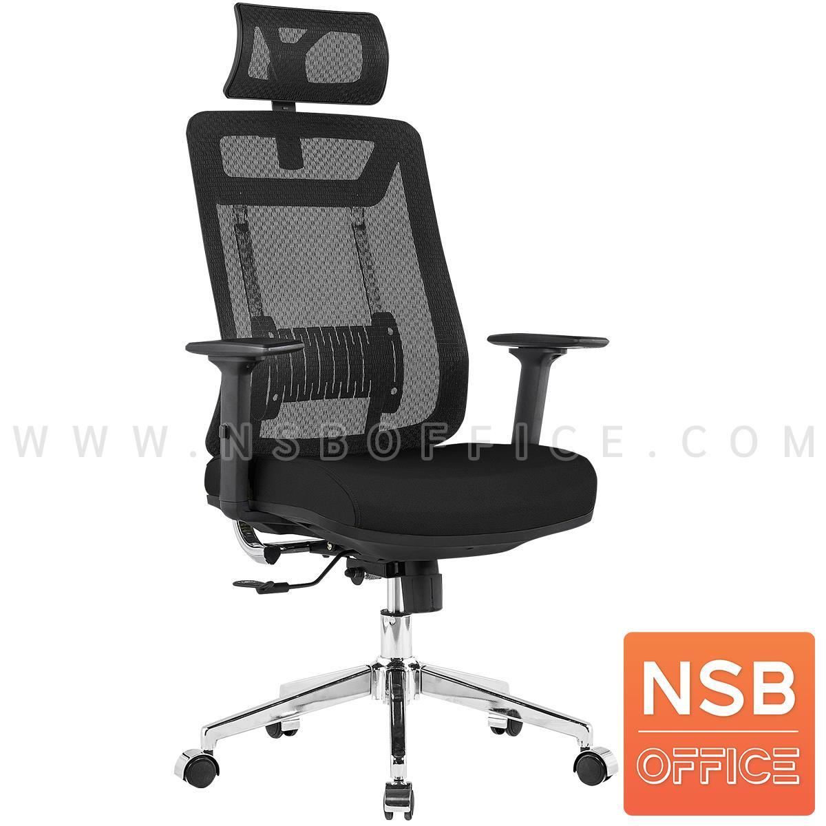 B28A125:เก้าอี้ผู้บริหารหลังเน็ต รุ่น Delphin (เดลฟิน)  โช๊คแก๊ส ก้อนโยก ขาเหล็กชุบโครเมี่ยม