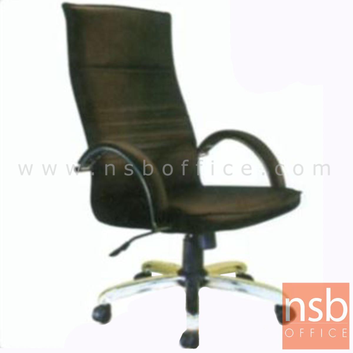 B01A295:เก้าอี้ผู้บริหาร รุ่น Rexall  โช๊คแก๊ส มีก้อนโยก ขาเหล็กชุบโครเมี่ยม