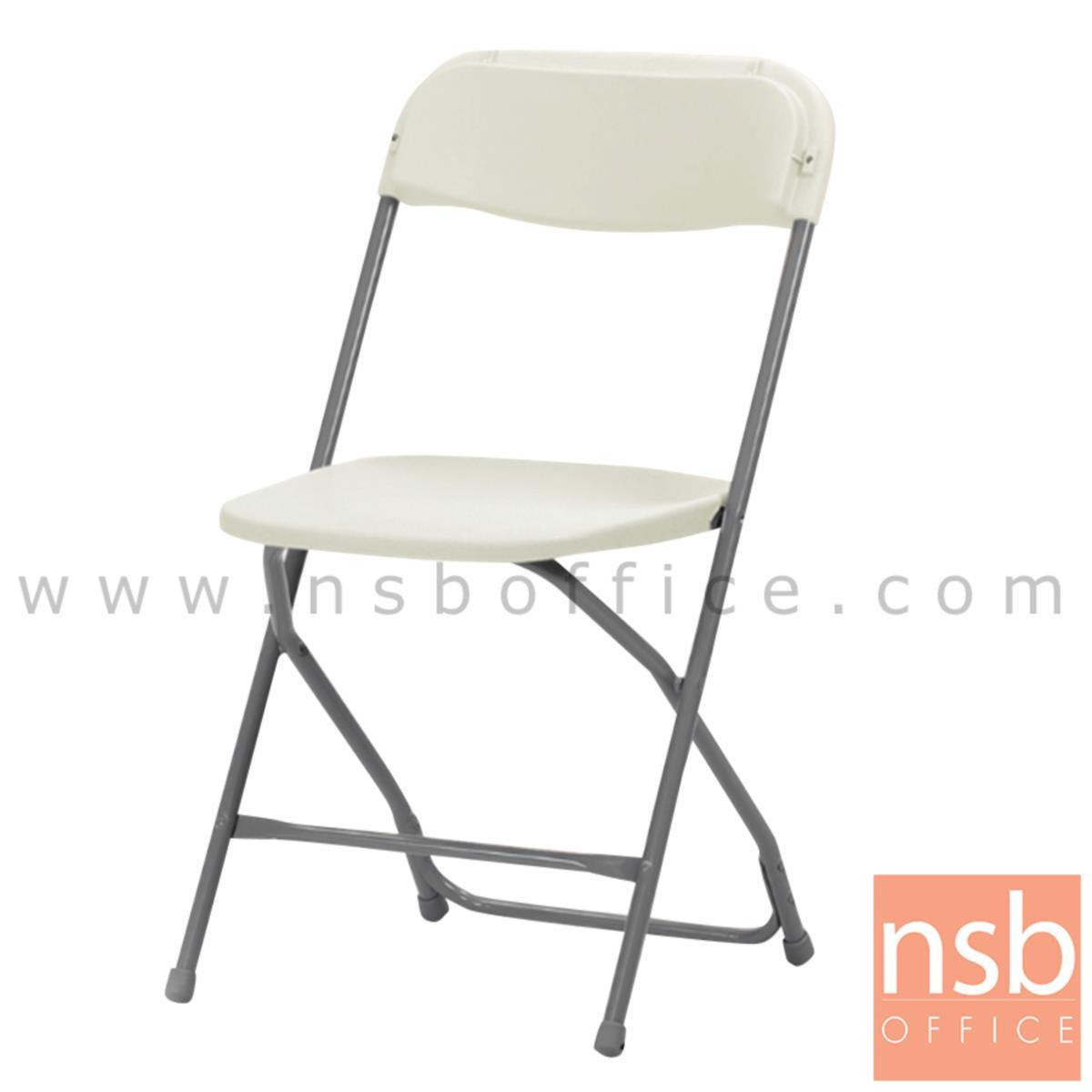 A19A015:เก้าอี้พับที่นั่งพลาสติก รุ่น Randolph (แรนดอล์ฟ) ขาเหล็ก