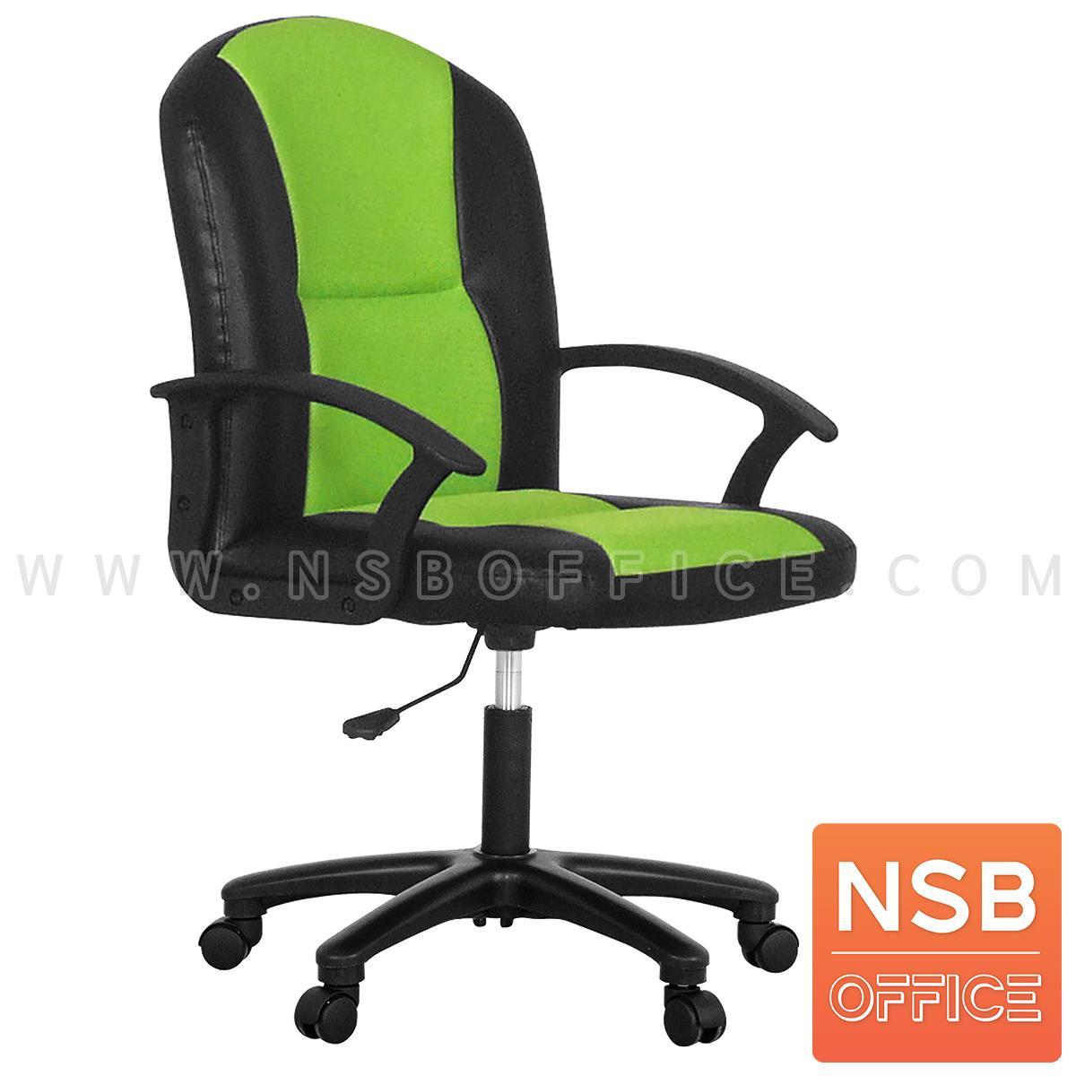 B03A517:เก้าอี้สำนักงาน รุ่น Comviq (คอมวิค)  โช็คแก๊ส ขาพลาสติก