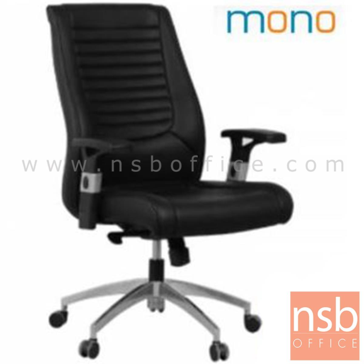 B26A108:เก้าอี้สำนักงาน รุ่น MN-SM104  โช๊คแก๊ส มีก้อนโยก ขาเหล็กชุบโครเมี่ยม