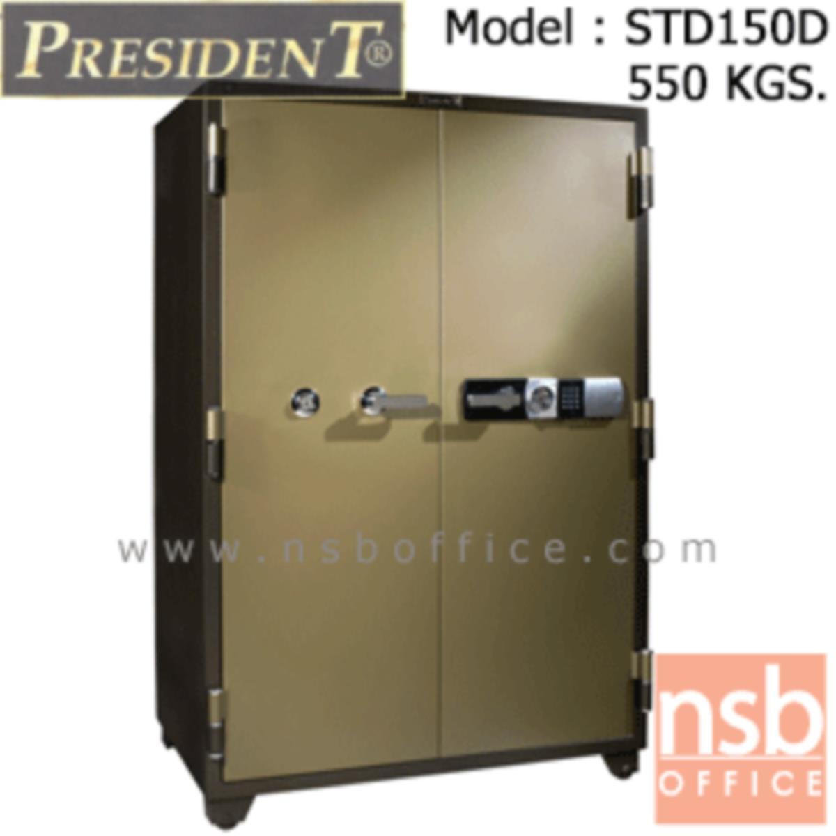 F05A042:ตู้เซฟนิรภัย 2 บานเปิดชนิดดิจิตอล 550 กก.  รุ่น PRESIDENT-STD150D  มี 2 กุญแจ 1 รหัส