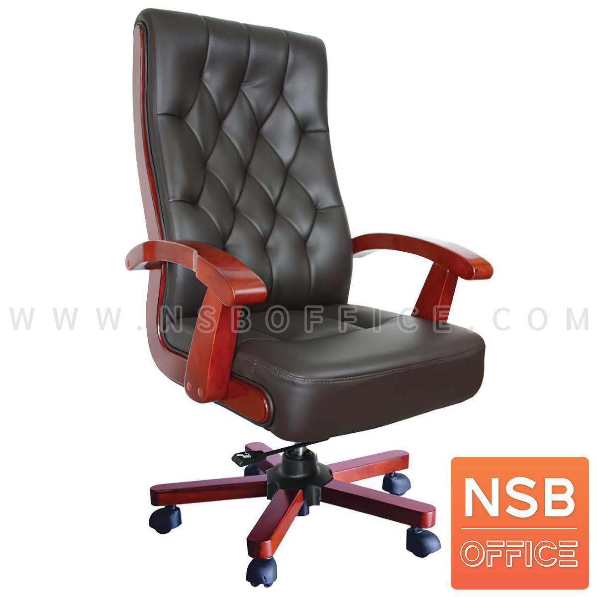 B25A151:เก้าอี้ผู้บริหารหุ้มหนัง รุ่น Rainier (เรนเนียร์)  แขน-ขาไม้