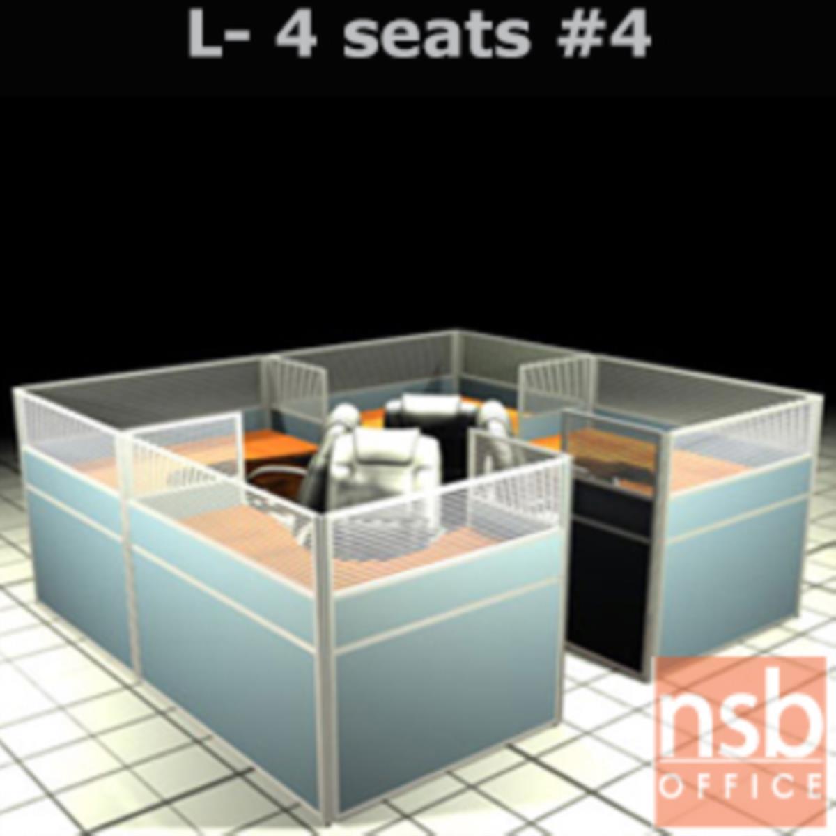 A04A114:ชุดโต๊ะทำงานกลุ่มตัวแอล 4 ที่นั่ง   ขนาดรวม 610W*124D cm. พร้อมพาร์ทิชั่นครึ่งกระจกขัดลาย