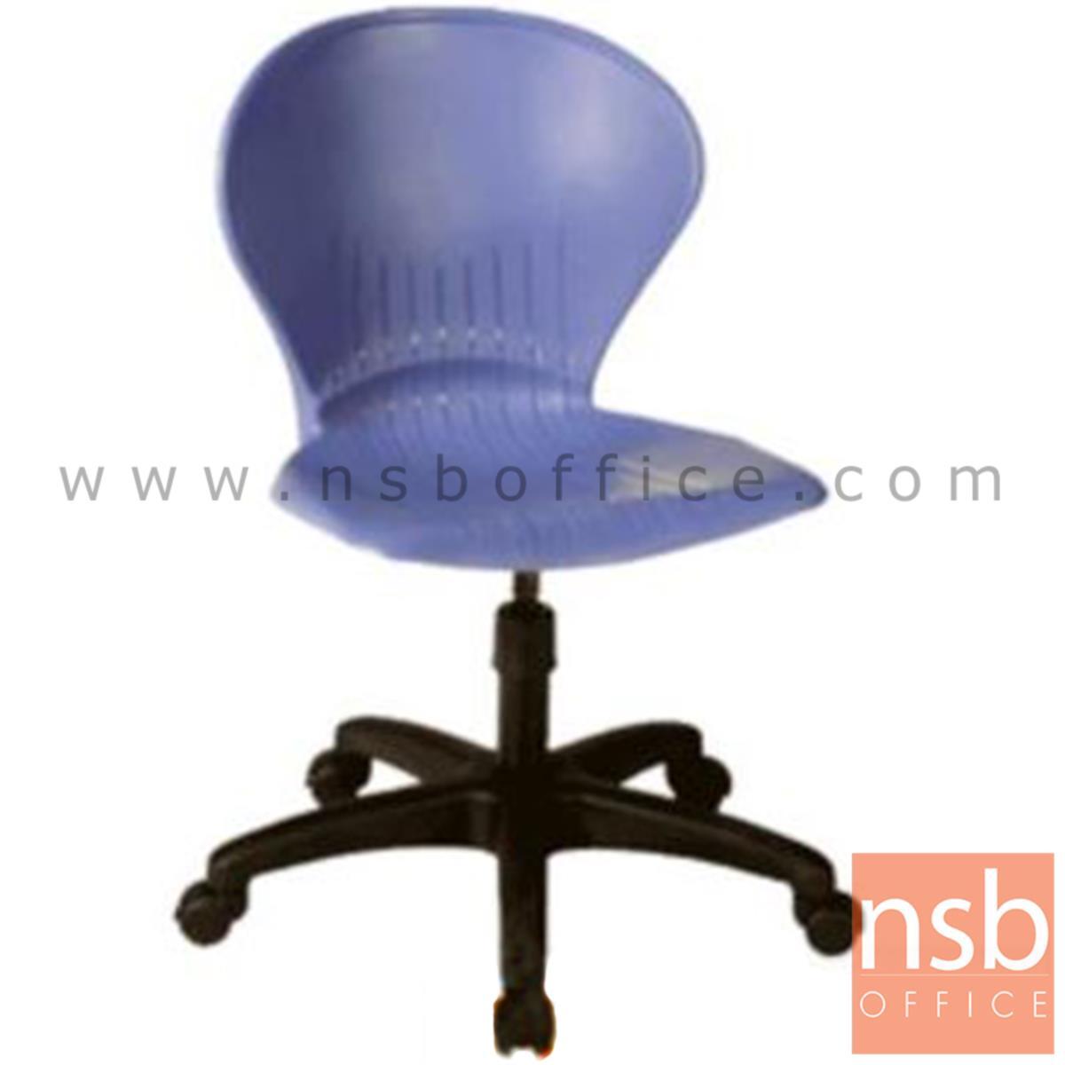B21A008:เก้าอี้สำนักงานโพลี่ รุ่น parley (พาร์เลย์)  ขาพลาสติก