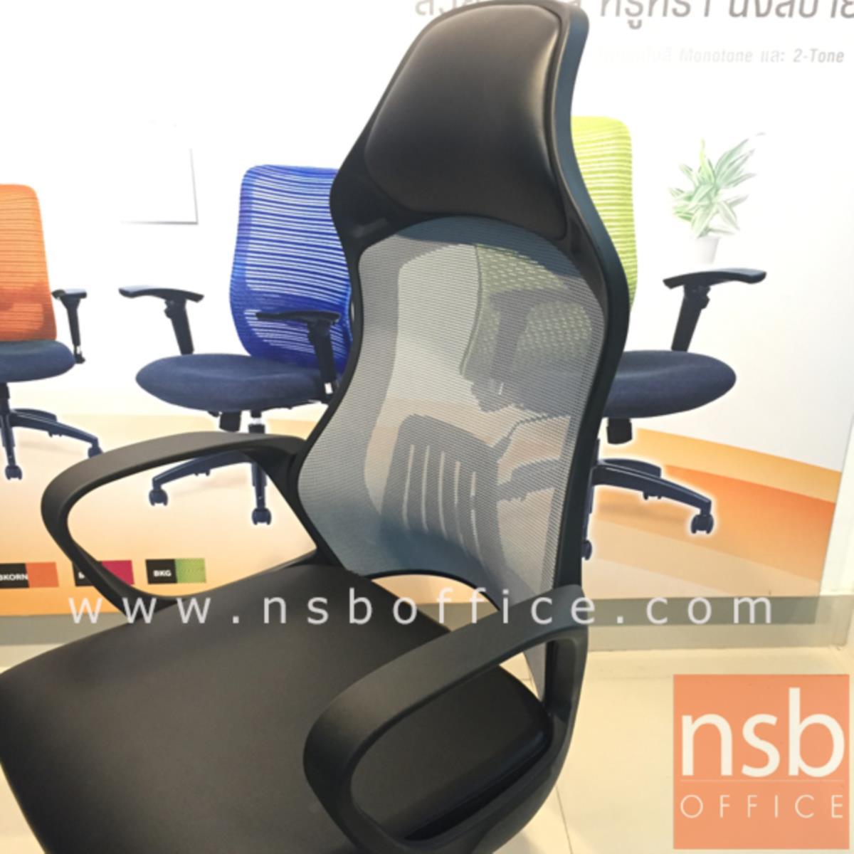 เก้าอี้ผู้บริหารหลังเน็ต รุ่น Stardust (สตาร์ดัสท์)  โช๊คแก๊ส มีก้อนโยก ขาเหล็กชุบโครเมี่ยม