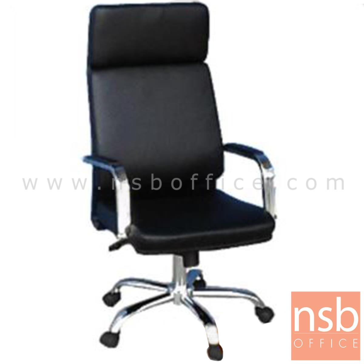 B01A336:เก้าอี้ผู้บริหาร รุ่น Ritter (ริตเตอร์)  โช๊คแก๊ส มีก้อนโยก ขาเหล็กชุบโครเมี่ยม