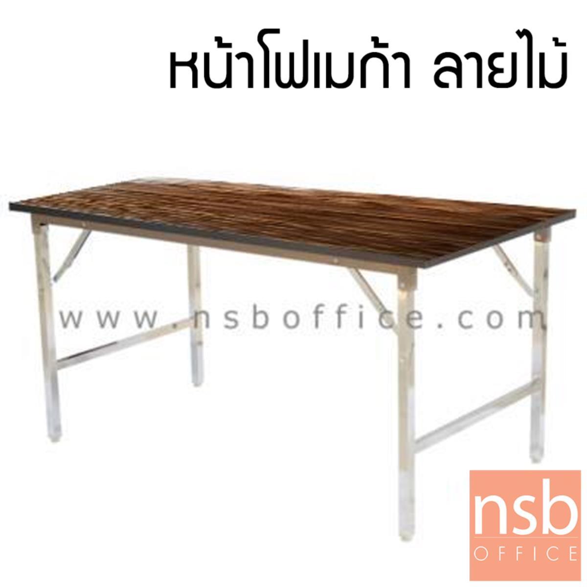 A07A075:โต๊ะพับหน้าโฟเมก้าลายไม้ รุ่น navut (นาวุต)