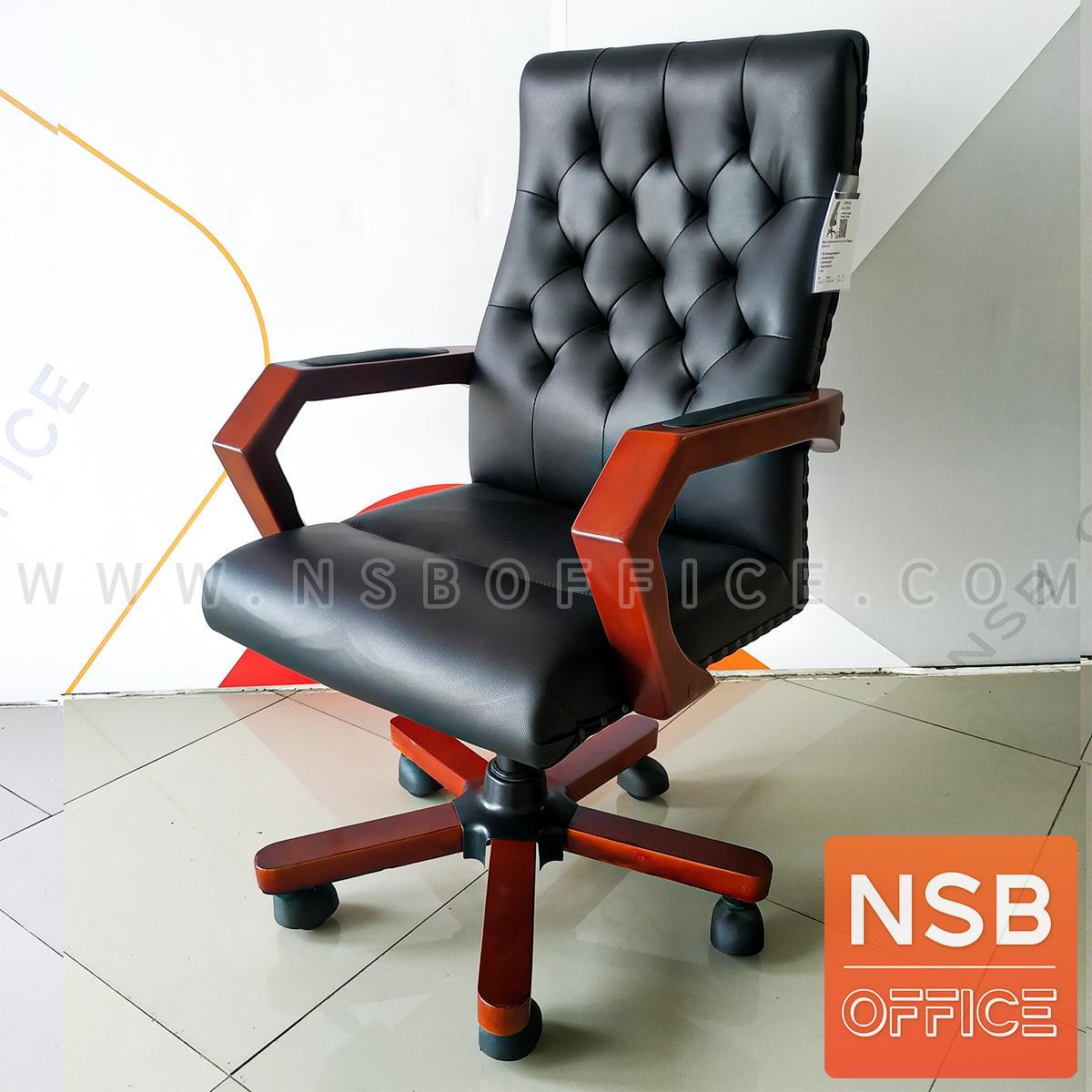 B25A118:เก้าอี้ผู้บริหารหนัง PU รุ่น Goldstein (โกลสไตล์)  โช๊คแก๊ส มีก้อนโยก ขาไม้