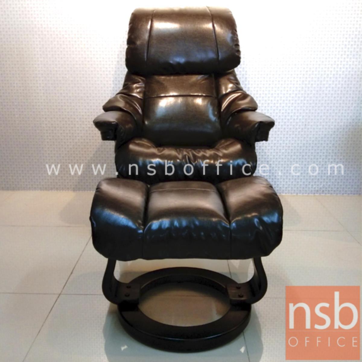 เก้าอี้พักผ่อนหนังไบแคส  รุ่น Ritchie (ริตชี) ขนาด 80W cm. พร้อมที่วางเท้า