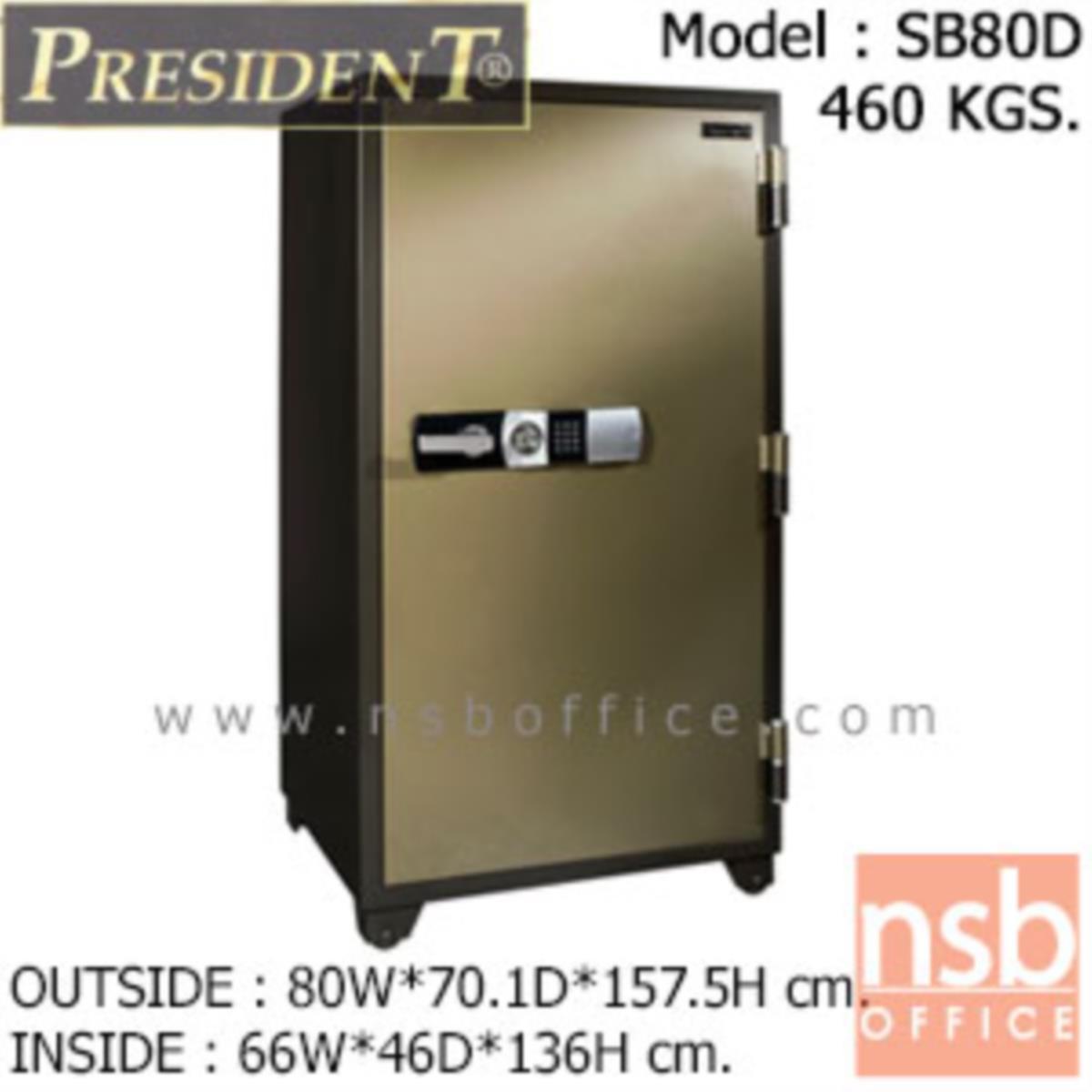F05A053:ตู้เซฟนิรภัยชนิดดิจิตอล 460 กก. รุ่น PRESIDENT-SB80D  มี 1 กุญแจ 1 รหัส (รหัสใช้กดหน้าตู้)