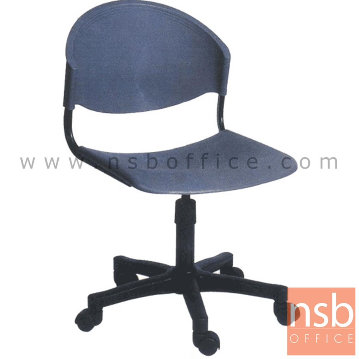 B21A002:เก้าอี้สำนักงานโพลี่ รุ่น Pulsa (พอลซ่า)  ขาพลาสติก