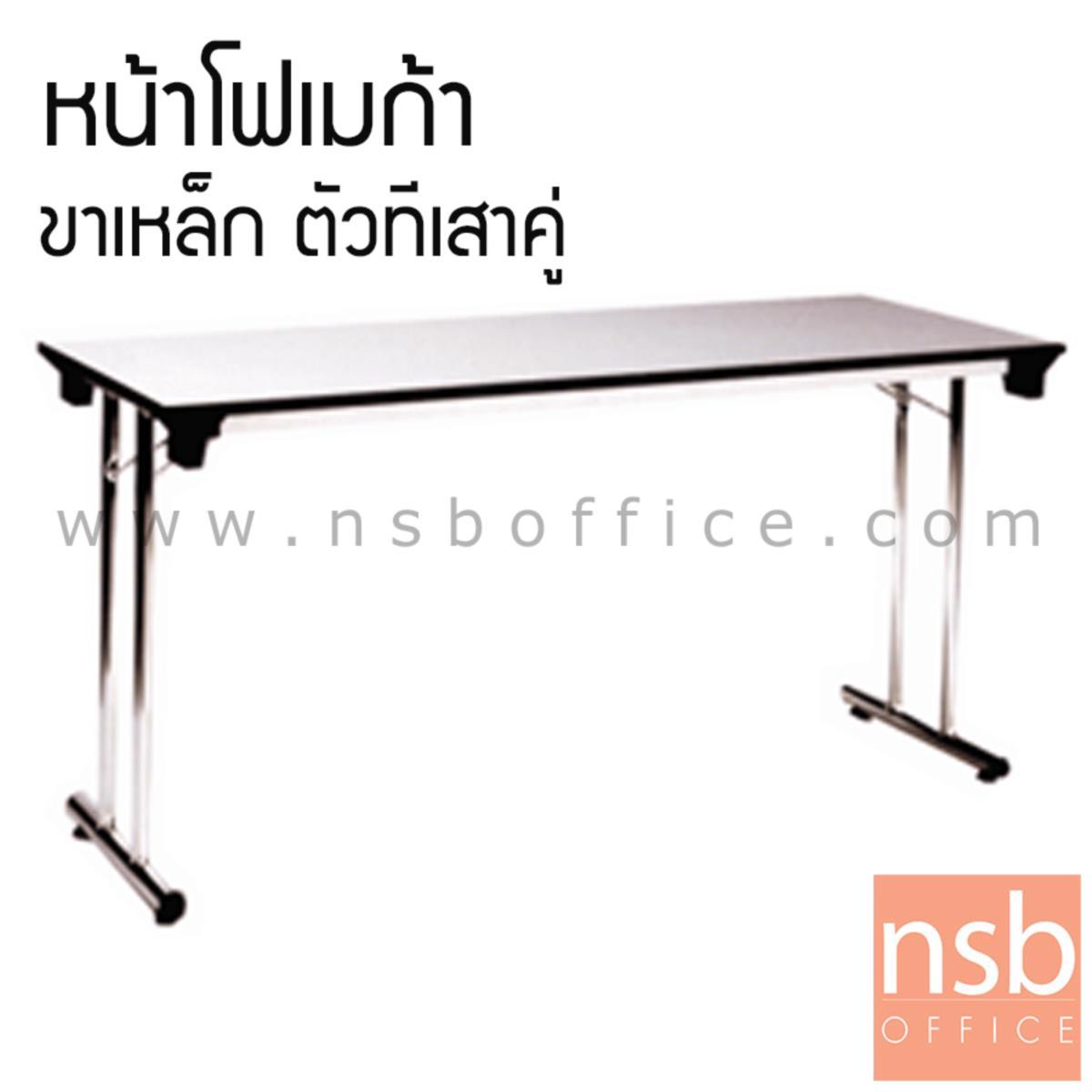 A07A015:โต๊ะพับหน้าโฟเมก้าขาว รุ่น Carolla (คาโรล่า) ขนาด 5 ,6 ฟุต  ขาตัวทีชุบโครเมี่ยม
