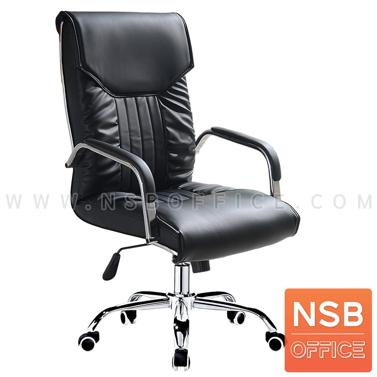B01A484:เก้าอี้ผู้บริหาร รุ่น Caldwell (คาลด์เวลล์)  โช๊คแก๊ส ก้อนโยก ขาเหล็กชุบโครเมี่ยม