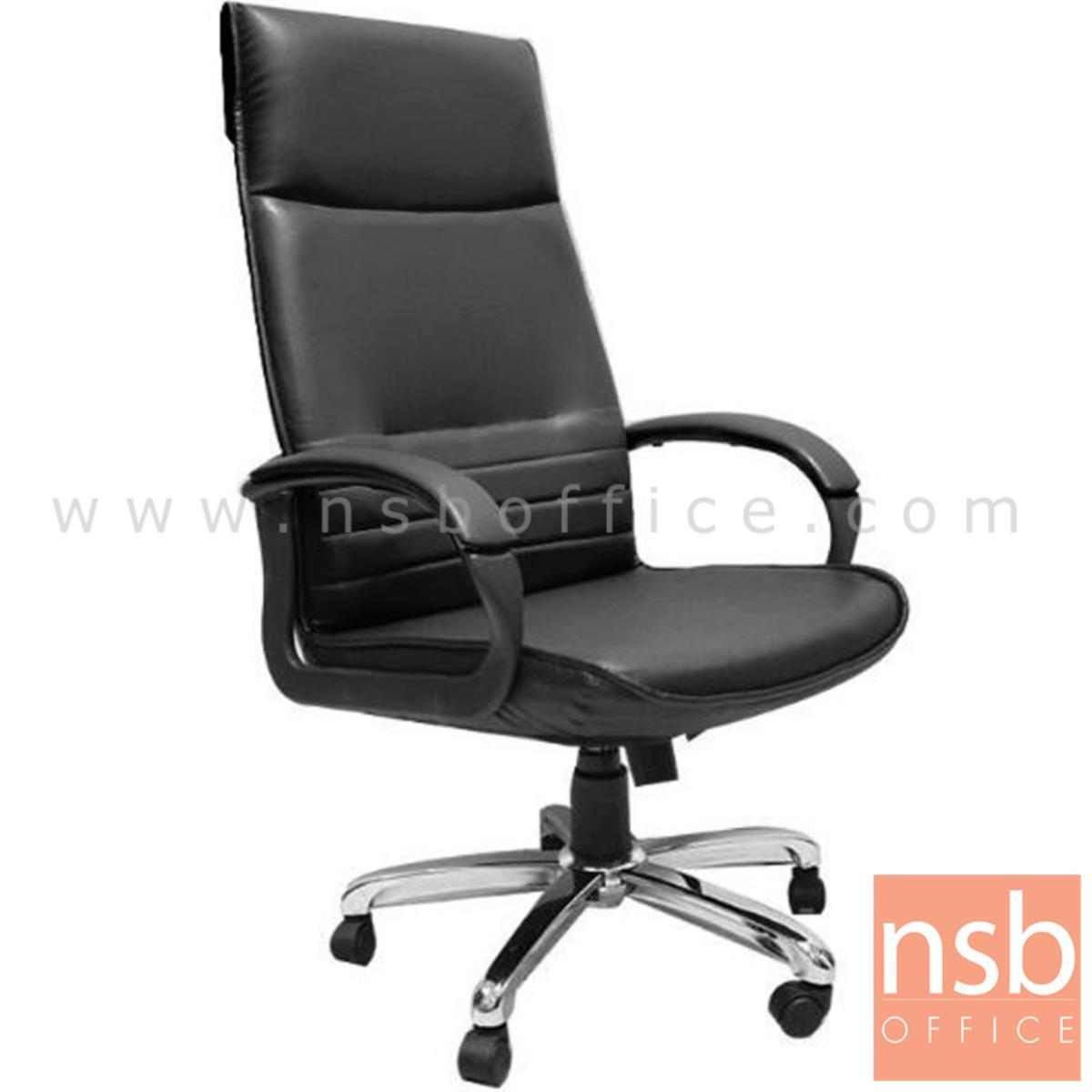 B01A273:เก้าอี้ผู้บริหาร รุ่น Olive (โอลีฟ)  โช๊คแก๊ส มีก้อนโยก ขาเหล็กชุบโครเมี่ยม