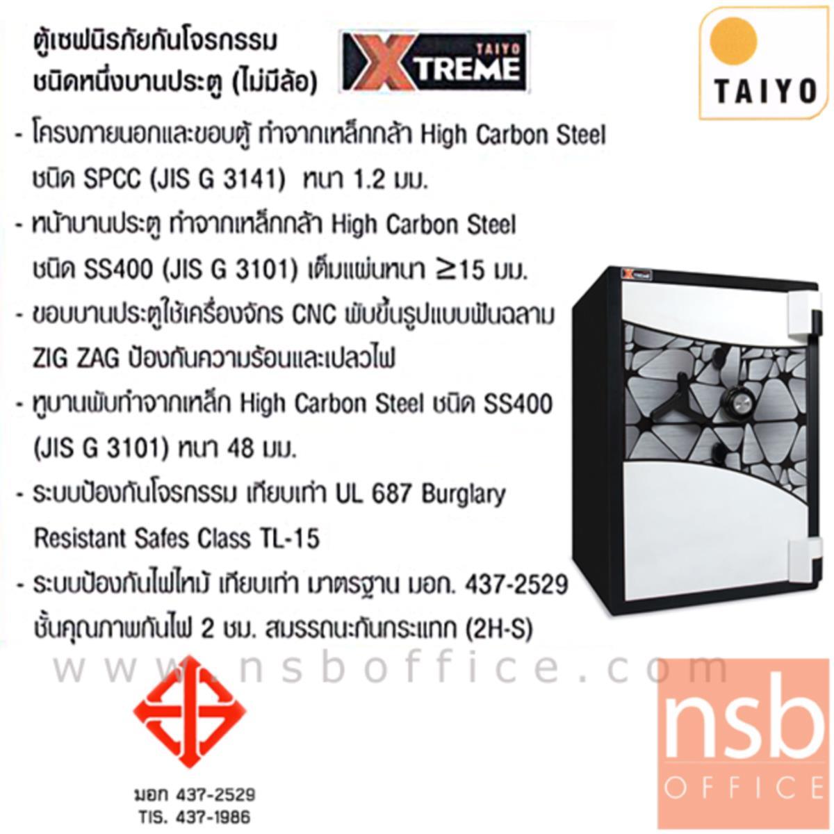 Taiyo Xtreme รุ่นพิเศษ น้ำหนัก 450 กก. 2 กุญแจ 1 รหัส