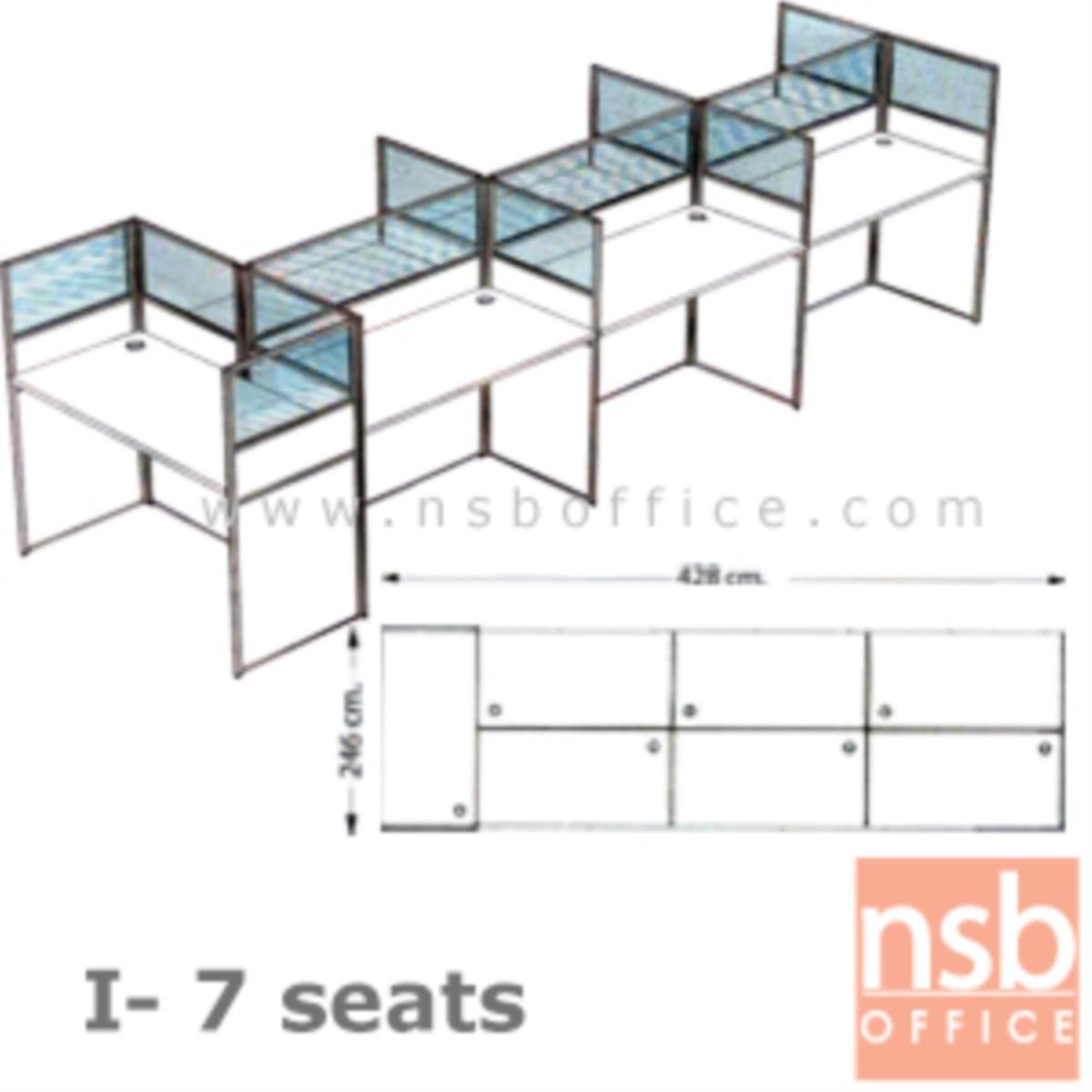 A04A092:ชุดโต๊ะทำงานกลุ่ม 7 ที่นั่ง   ขนาดรวม 428W*124.6D cm. พร้อมพาร์ทิชั่นครึ่งกระจกขัดลาย