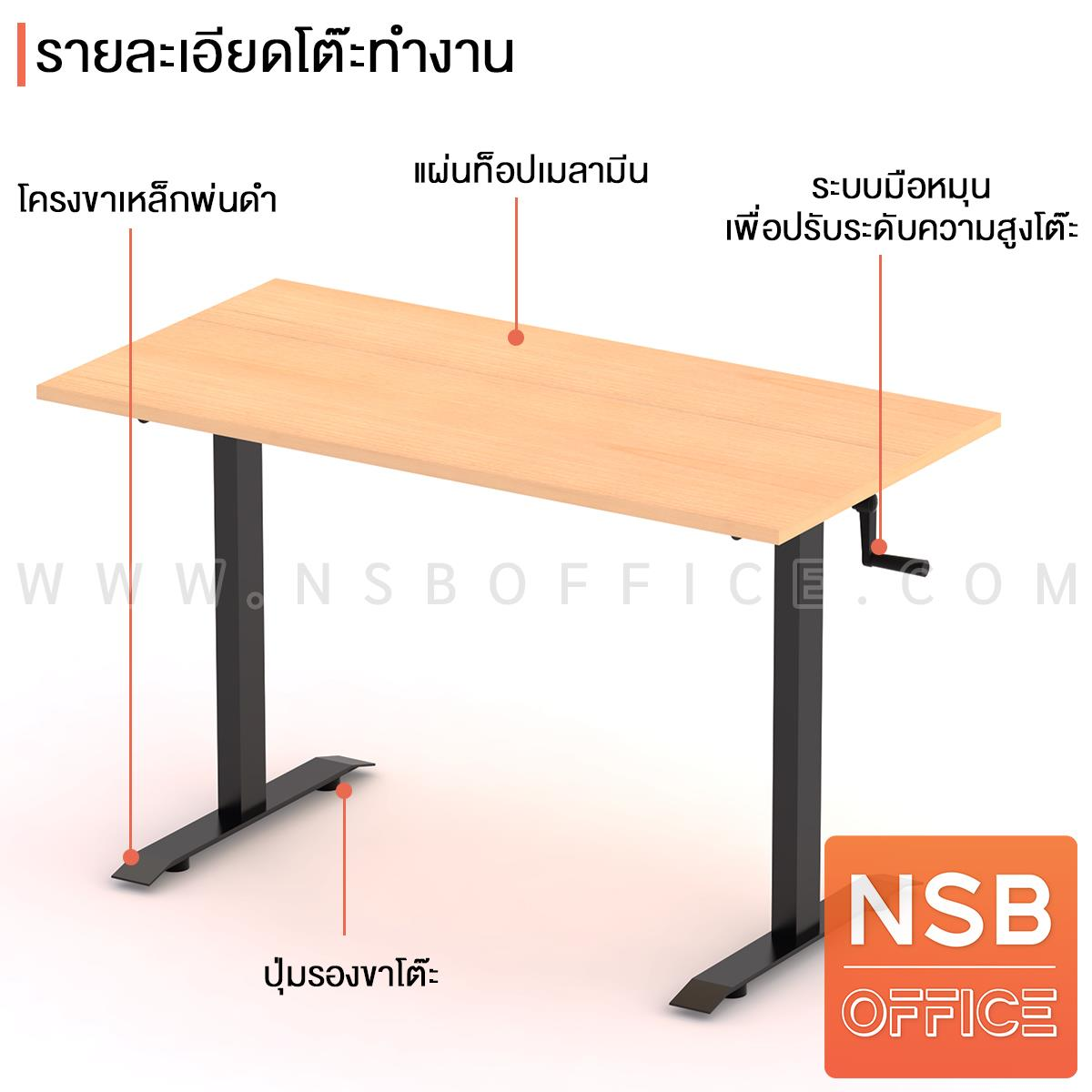 A10A083:โต๊ะทำงานปรับระดับ Sit 2 Stand  รุ่น XD-01 ขนาด 150W, 160W และ 180W cm. ระบบมือหมุน