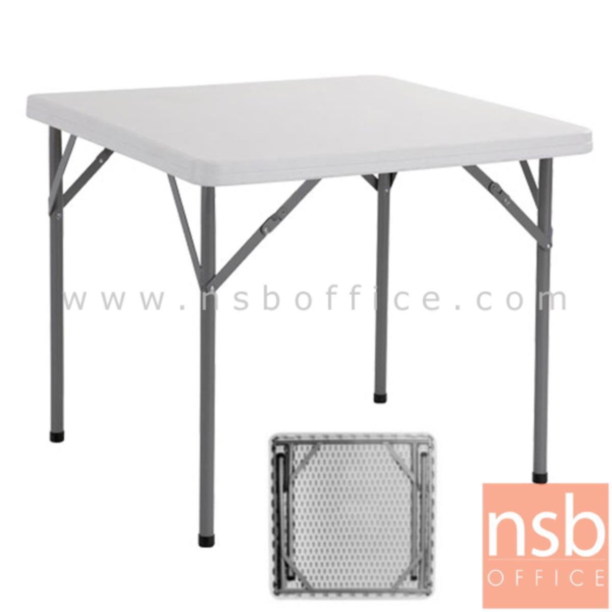 A19A023:โต๊ะพับหน้าพลาสติก รุ่น Seafoll (ซีโฟล) ขนาด 86W cm.  ขาอีพ็อกซี่เกล็ดเงิน