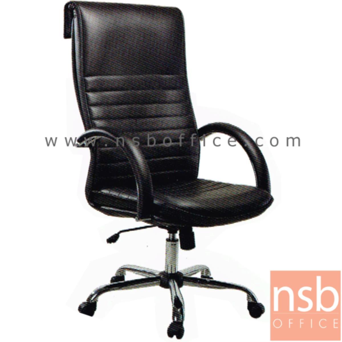 B01A411:เก้าอี้ผู้บริหารพนักพิงสูง หลังพับ  รุ่น Treadaway (ทรีดาเวย์)  ขาเหล็กชุบโครเมี่ยม โช๊คแก๊ส ก้อนโยก