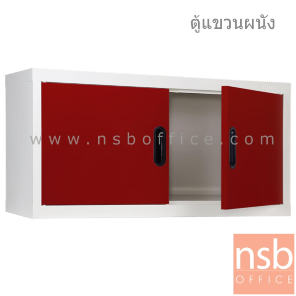 E25A017:ตู้เหล็กแขวนลอย 2 บานเปิดทึบ  รุ่น MAX-011 ขนาด 88W*44H cm.