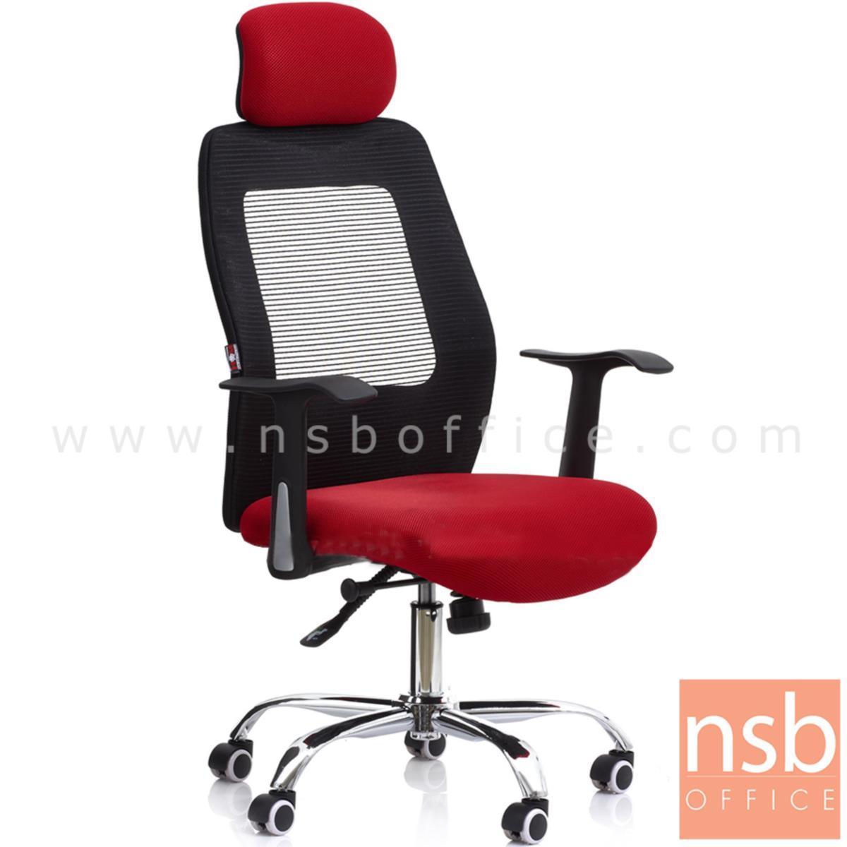 B24A116:เก้าอี้ผู้บริหารหลังเน็ต รุ่น Thoreau (ทอโร)  โช๊คแก๊ส มีก้อนโยก ขาเหล็กชุบโครเมี่ยม