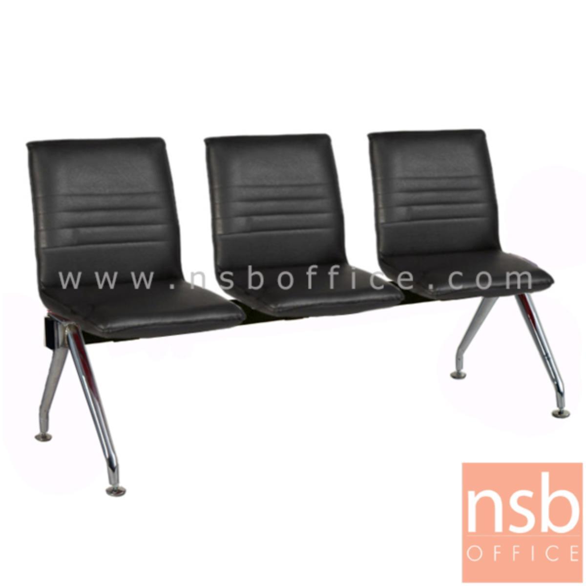 B06A122:เก้าอี้นั่งคอยหุ้มหนังเทียม รุ่น Silvermist (ซิลเวอร์มิสต์) 2 ,3 ,4 ที่นั่ง ขาเหล็ก