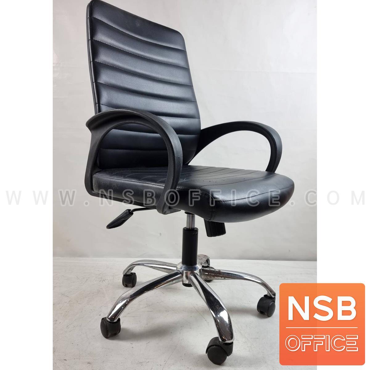 B26A149:เก้าอี้สำนักงาน รุ่น Romesco (โรเมสโค่)  ขาเหล็กชุบโครเมี่ยม