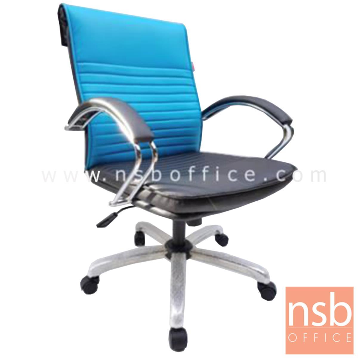 B03A234:เก้าอี้สำนักงาน รุ่น  KS-110M  โช๊คแก๊ส มีก้อนโยก ขาเหล็กชุบโครเมี่ยม