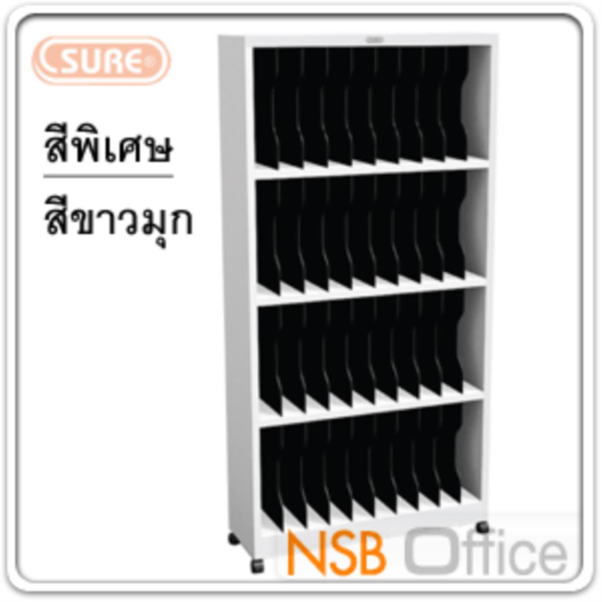 ชั้นวางแฟ้มตั้ง 4 ชั้น (40 ช่อง) ล้อเลื่อน โครงตู้สีขาว รุ่น CS-666