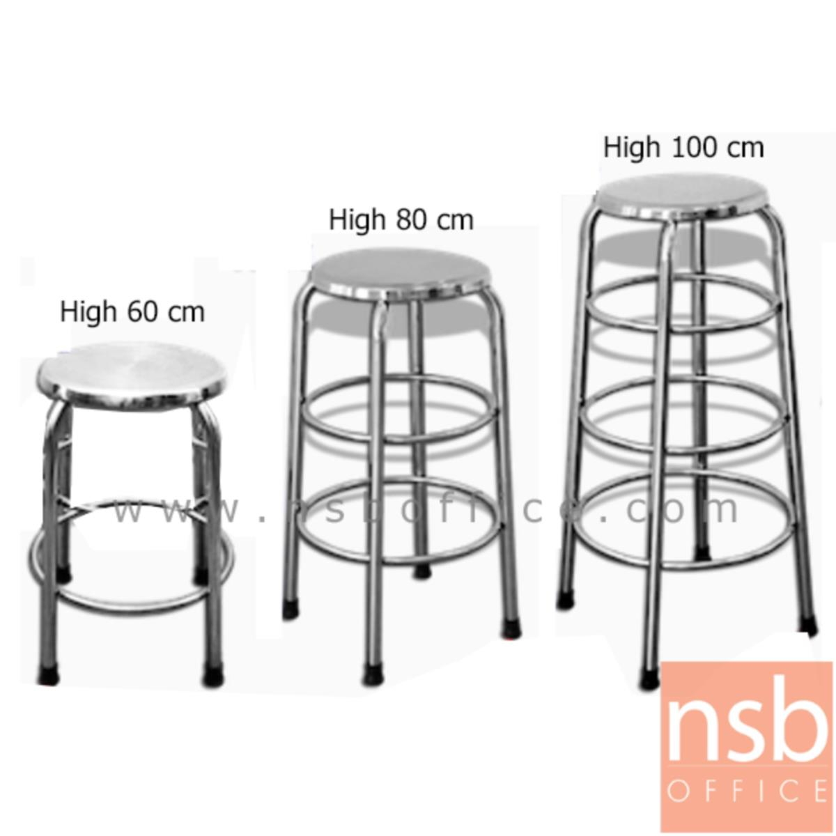 G12A183:เก้าอี้สเตนเลสกลม รุ่น Monty (ม็อนตี้) 36Di cm. (ผลิต 3 ความสูง 60H, 80H, 100 H cm.) เกรด 304
