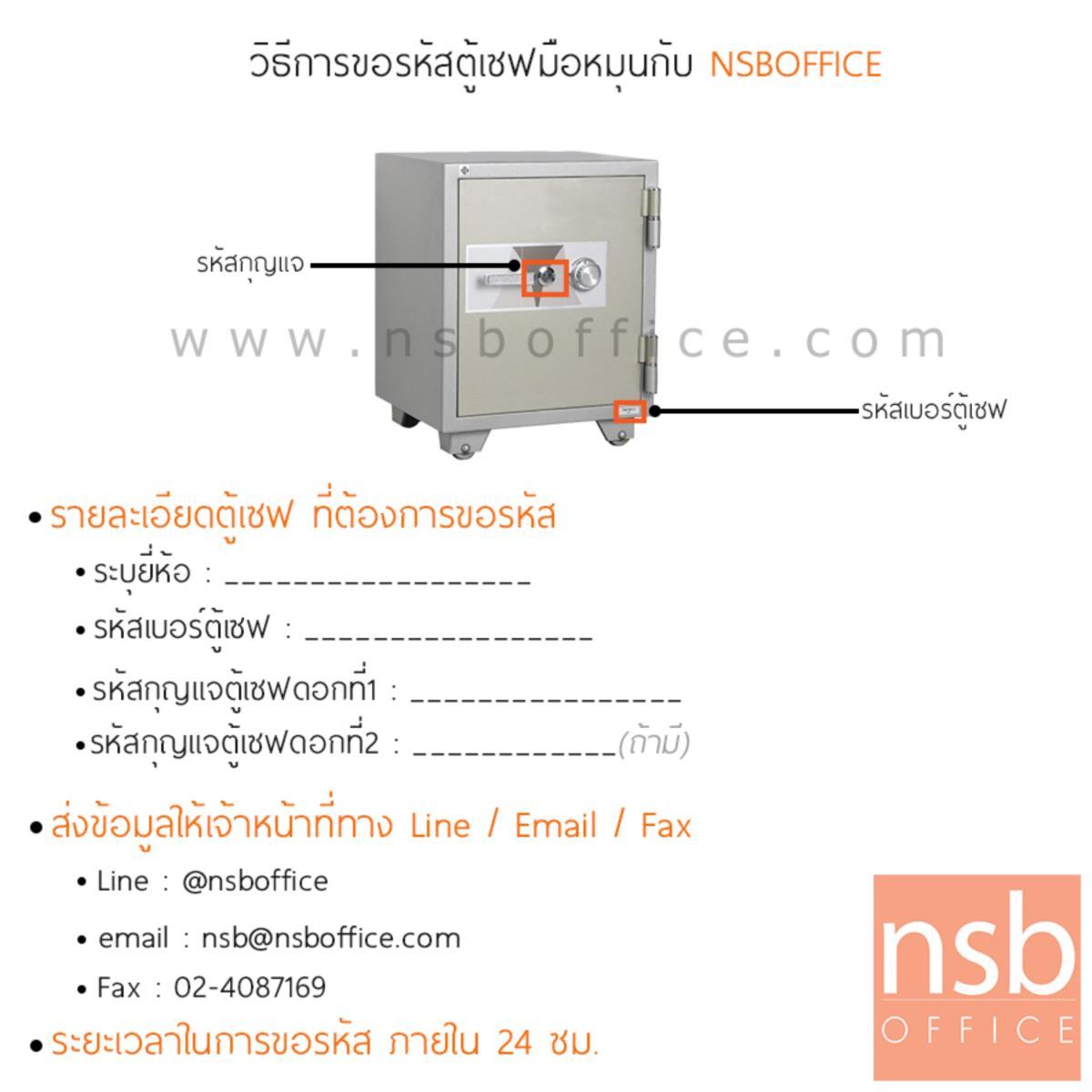 F01A071:การขอรหัสตู้เซฟแบบรหัสหมุน (ทุกยี่ห้อ) มีกุญแจ แต่ลืมรหัส