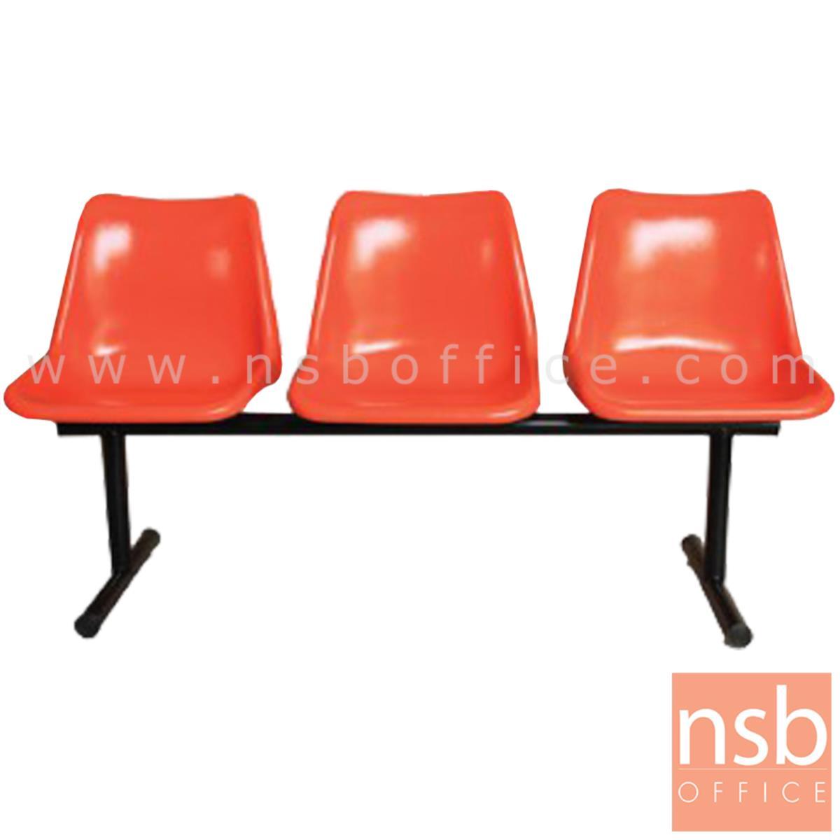 B06A003:เก้าอี้นั่งคอยเฟรมโพลี่  รุ่น Lucinda (ลูซินด้า) 2 ,3 ,4 ,5 ที่นั่ง ขนาด 98W ,150W ,203W 253W cm. ขาเหล็กท่อกลม