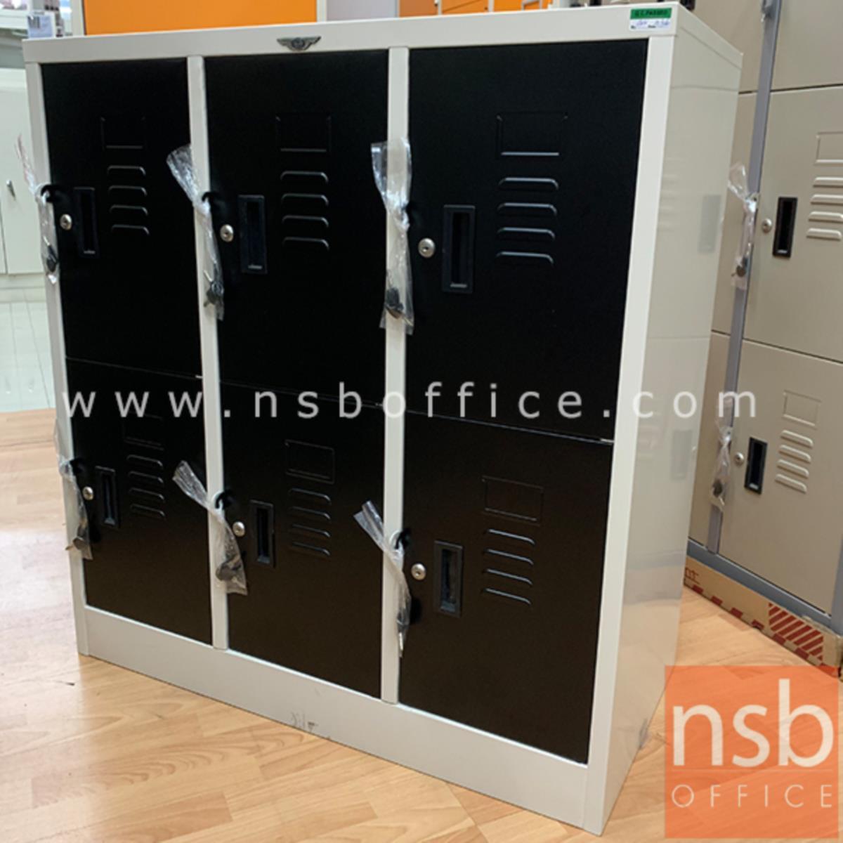 ตู้ล็อกเกอร์เหล็กเตี้ย 6 ประตู  รุ่น Rosemond (โรสมอนด์)  ขนาด 91.2W*45.7D*97.7H cm.
