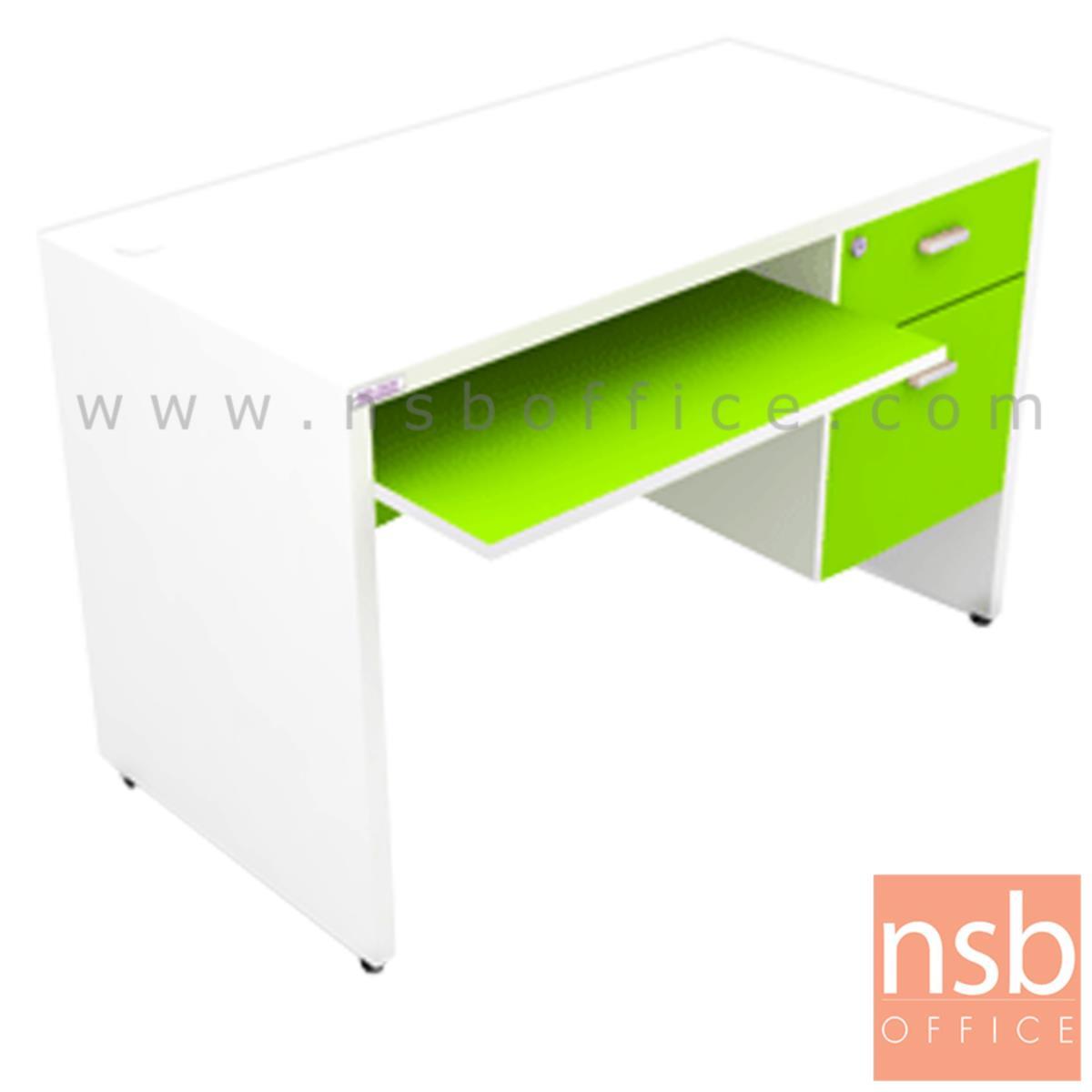A20A005:โต๊ะคอมพิวเตอร์สีสัน 2 ลิ้นชัก  รุ่น MT-COLOUR-C2DW  ขนาด 120W cm. พร้อมรางคีย์บอร์ด กุญแจล็อค