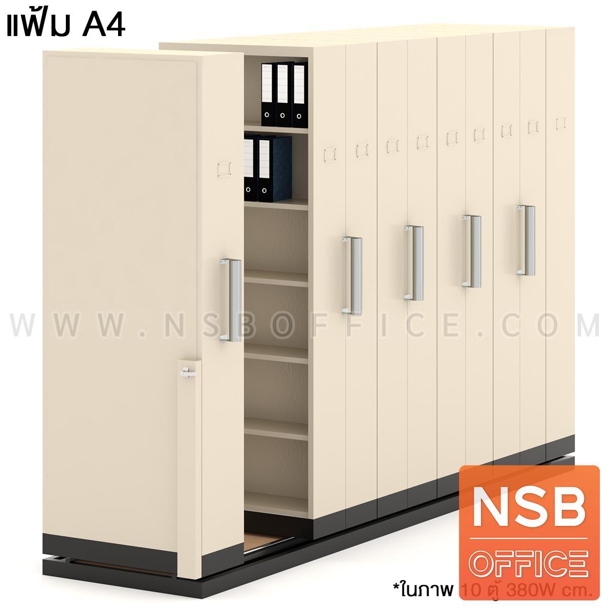 D02A023:ตู้รางเลื่อนแบบมือผลัก   91.4D cm ขนาด 4, 6, 8, 10, 12, 14, 16 ตู้ สำหรับแฟ้ม A4