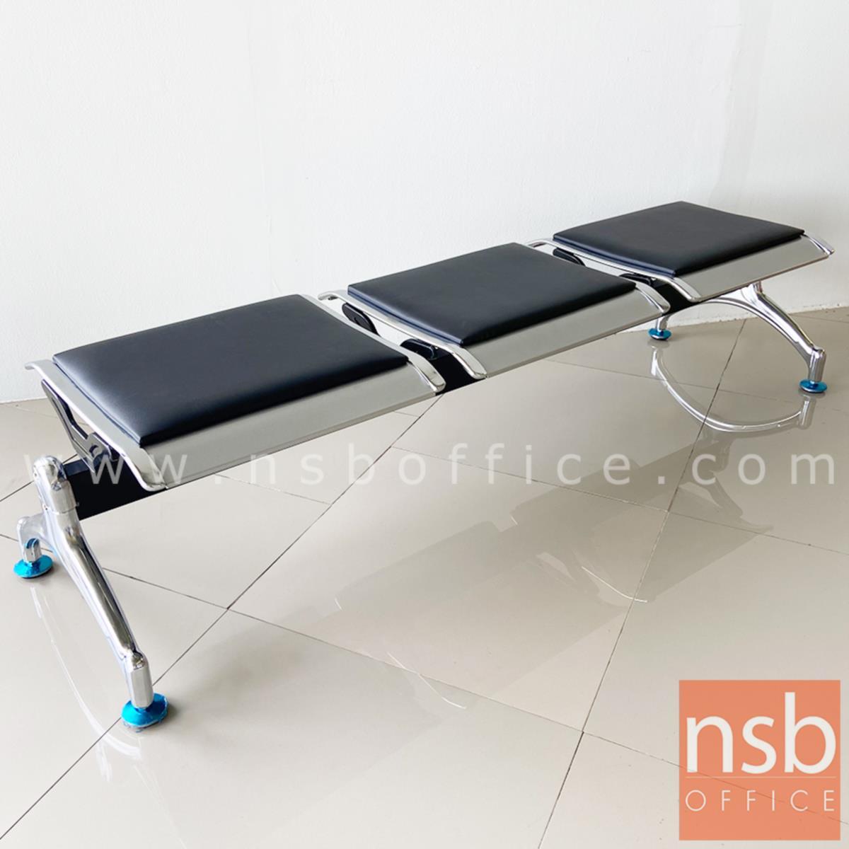 B06A149:เก้าอี้นั่งคอยหุ้มหนังเทียม รุ่น Pisa (ปิซา) 3 ที่นั่ง ขาเหล็ก ไม่มีที่พักแขน