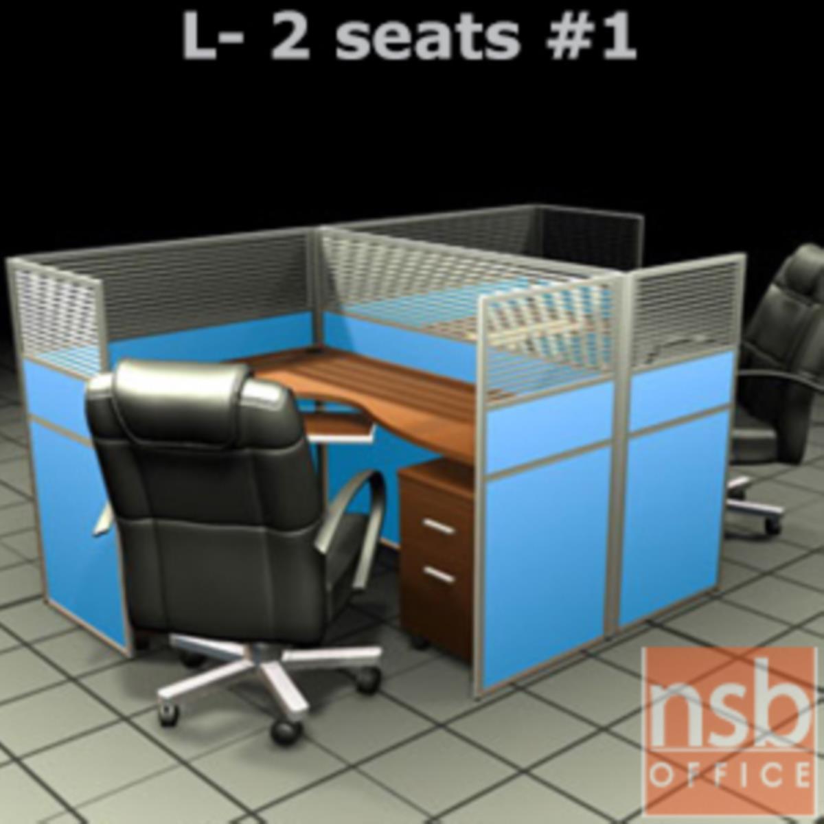 A04A100:ชุดโต๊ะทำงานกลุ่มตัวแอล 2 ที่นั่ง   ขนาดรวม 246W*154D cm. พร้อมพาร์ทิชั่นครึ่งกระจกขัดลาย