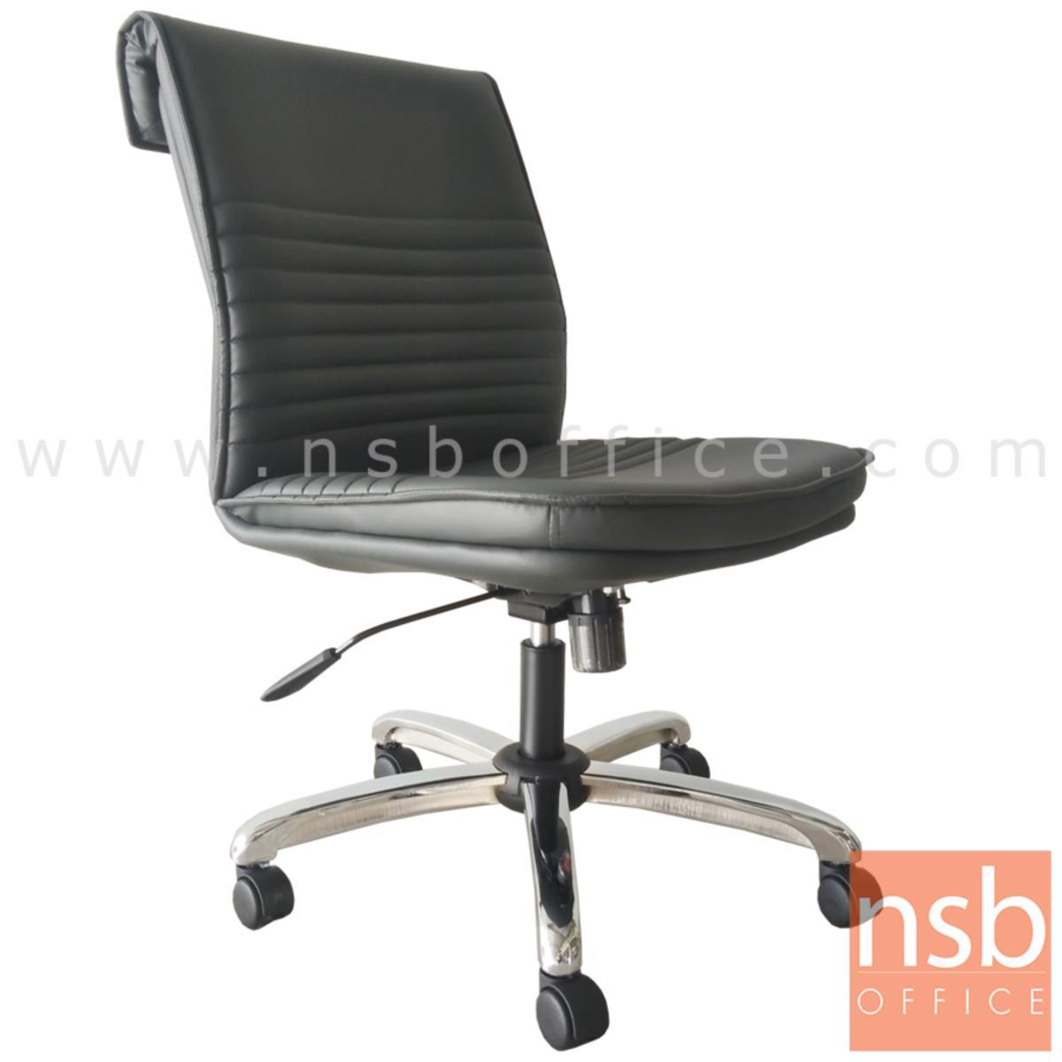 B03A417:เก้าอี้สำนักงาน รุ่น KS-110  มีก้อนโยก ขาเหล็กชุบโครเมี่ยม