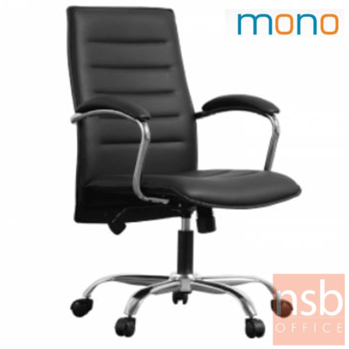 เก้าอี้สำนักงาน รุ่น MN-SOM  มีก้อนโยก ขาเหล็กชุบโครเมี่ยม