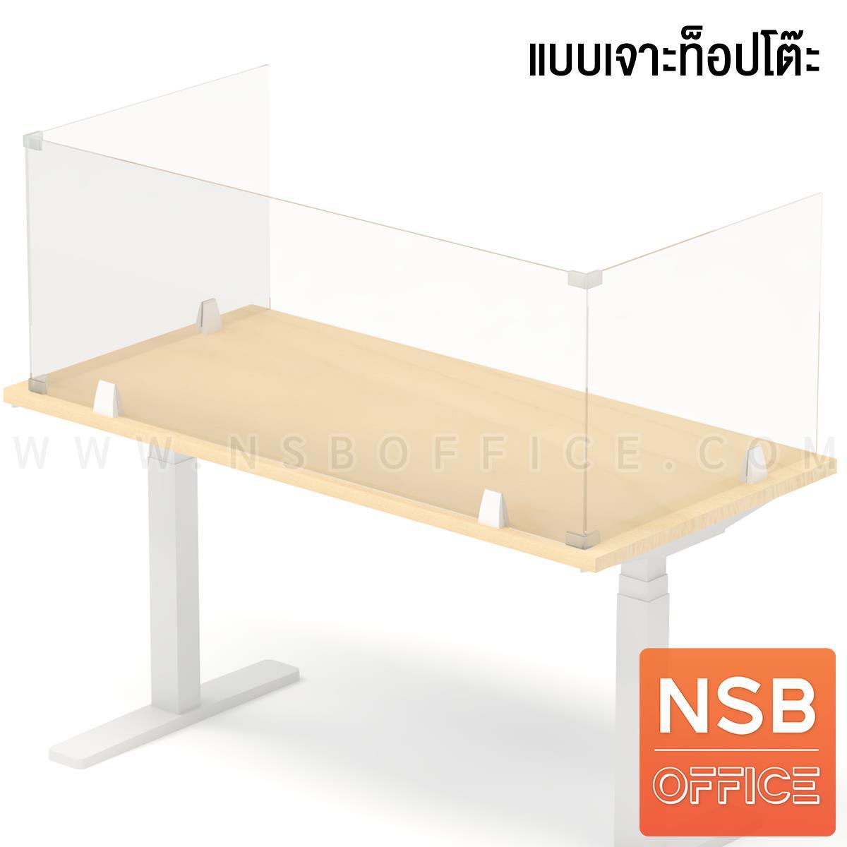 P04A054:ชุดมินิสกรีนอะคลีลิค วางครอบโต๊ะ รุ่น Jubilie (จูบิลี่) สูง 45 ซม. เจาะหน้าโต๊ะพร้อมคลิบล็อกมุมฉาก