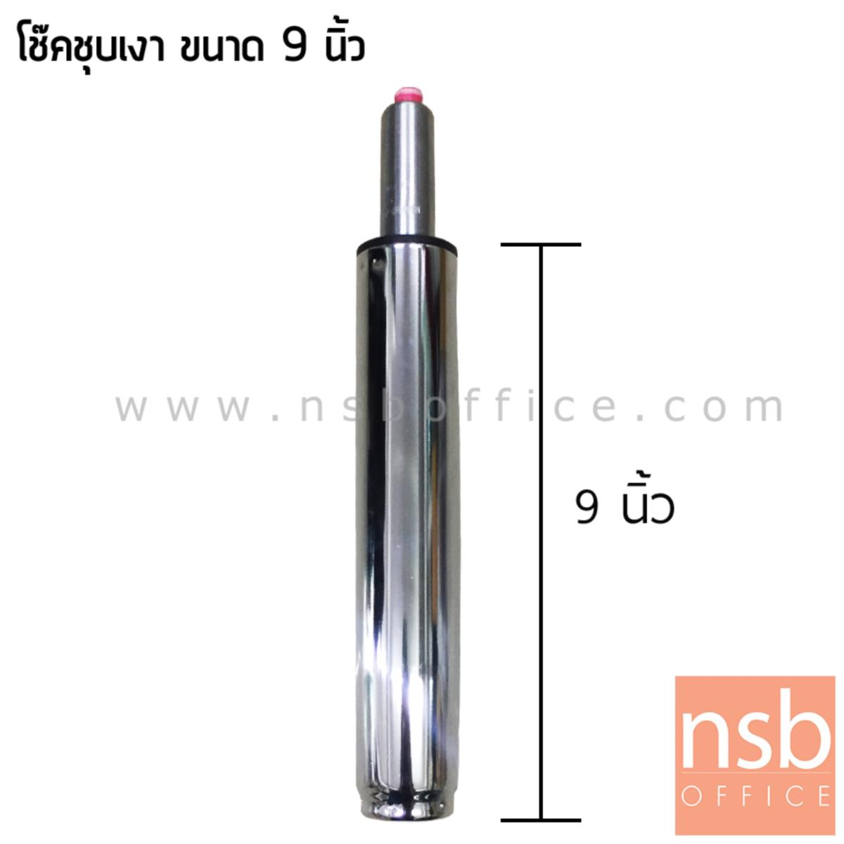 B27A034:โช๊คแก๊ส โครเมี่ยม ขนาด 9, 10.5, 12,14 และ 15 นิ้ว สำหรับเก้าอี้บาร์สูงหรือเก้าอี้เขียนแบบ