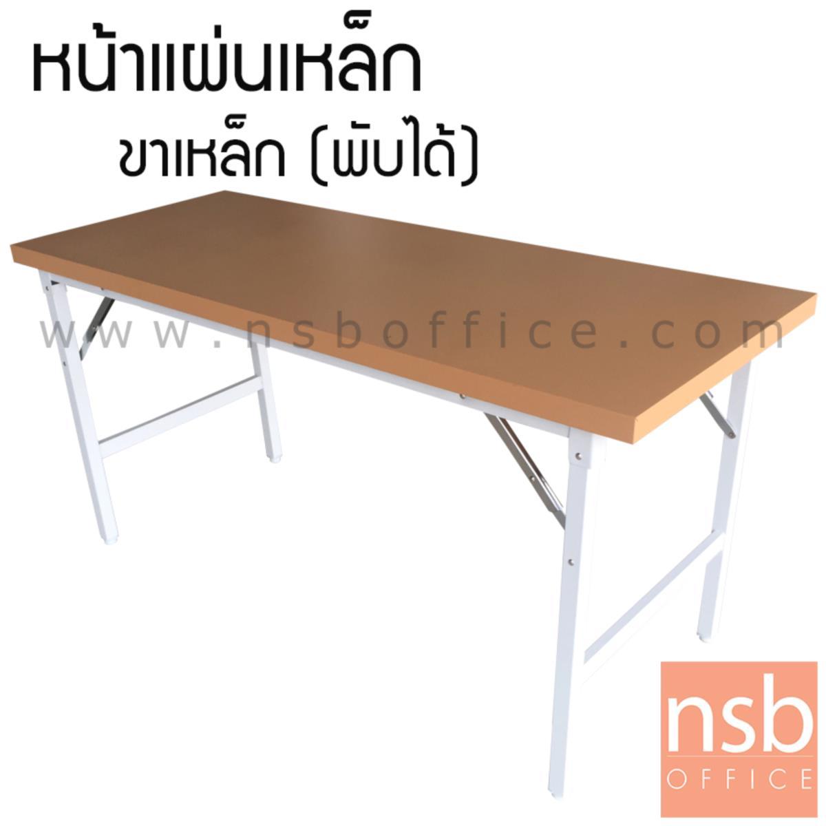 E31A029:โต๊ะพับหน้าเหล็ก รุ่น FGS-60150(-180) 150W ,180W cm. ขาเหล็กชุบโครเมียม