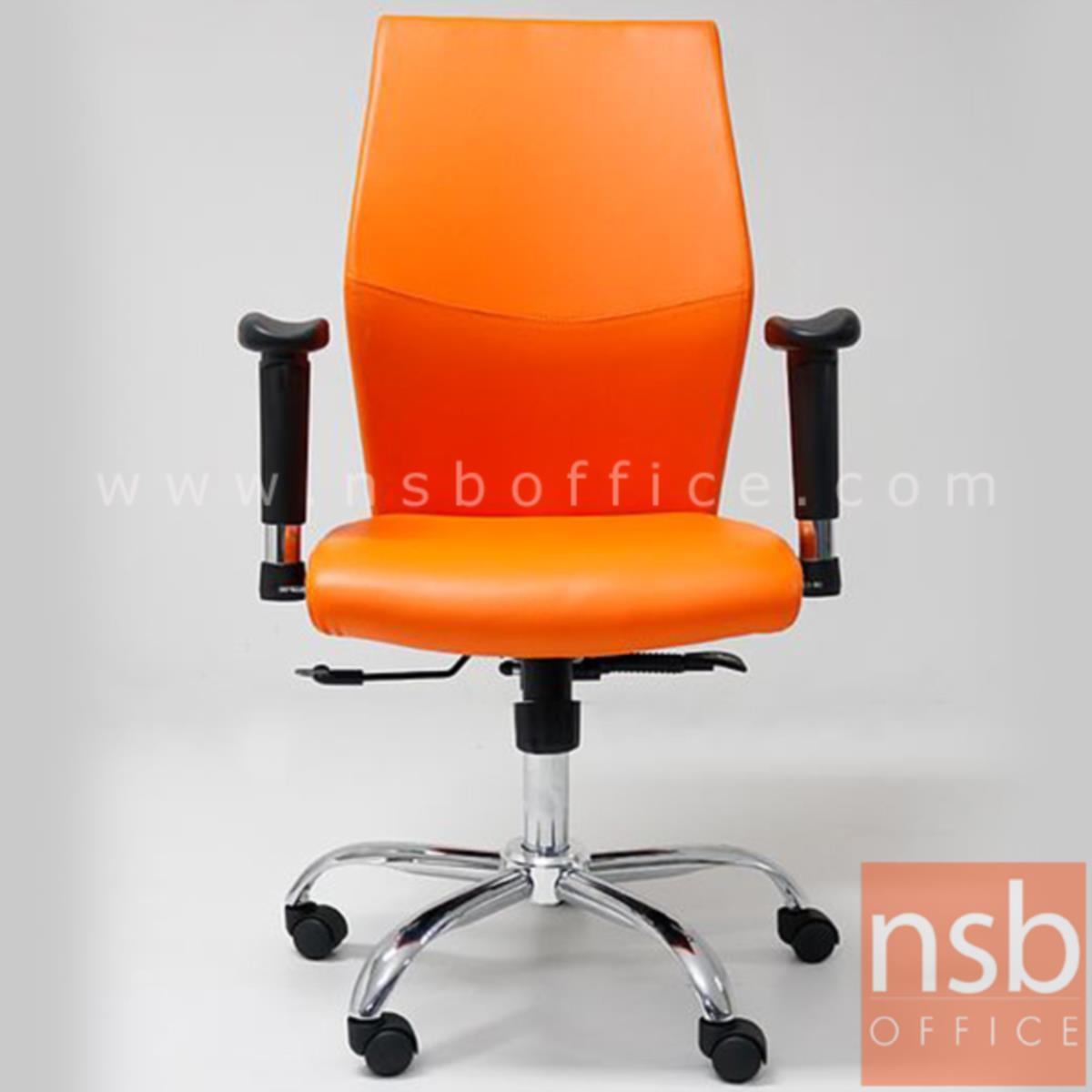 เก้าอี้สำนักงาน รุ่น Goodpasture (กูดปาสเจอร์)  โช๊คแก๊ส มีก้อนโยก ขาเหล็กชุบโครเมี่ยม