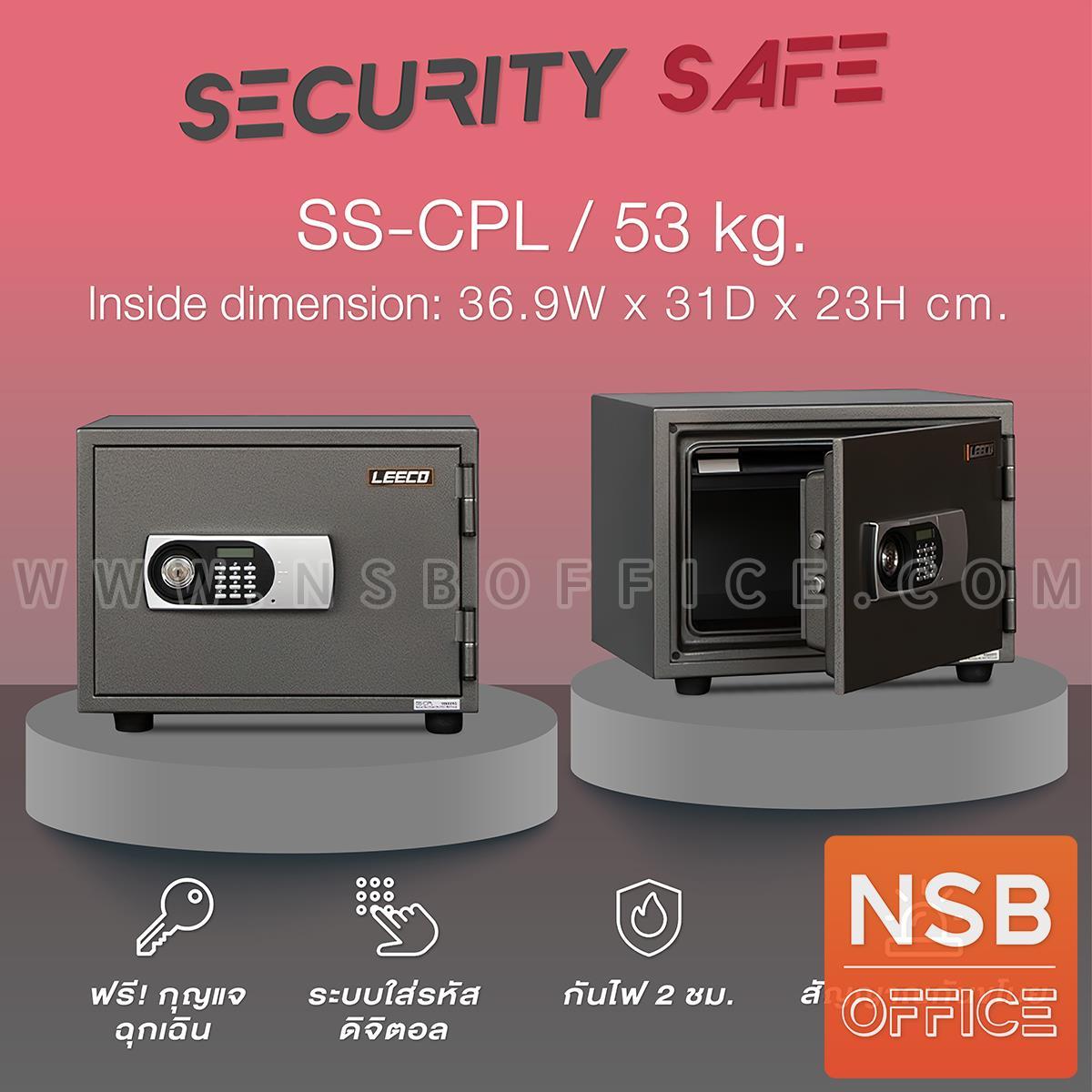 ตู้เซฟดิจิตอล 53 กก. ลีโก้ รุ่น SS-CPL  1 กุญแจ 1 รหัส