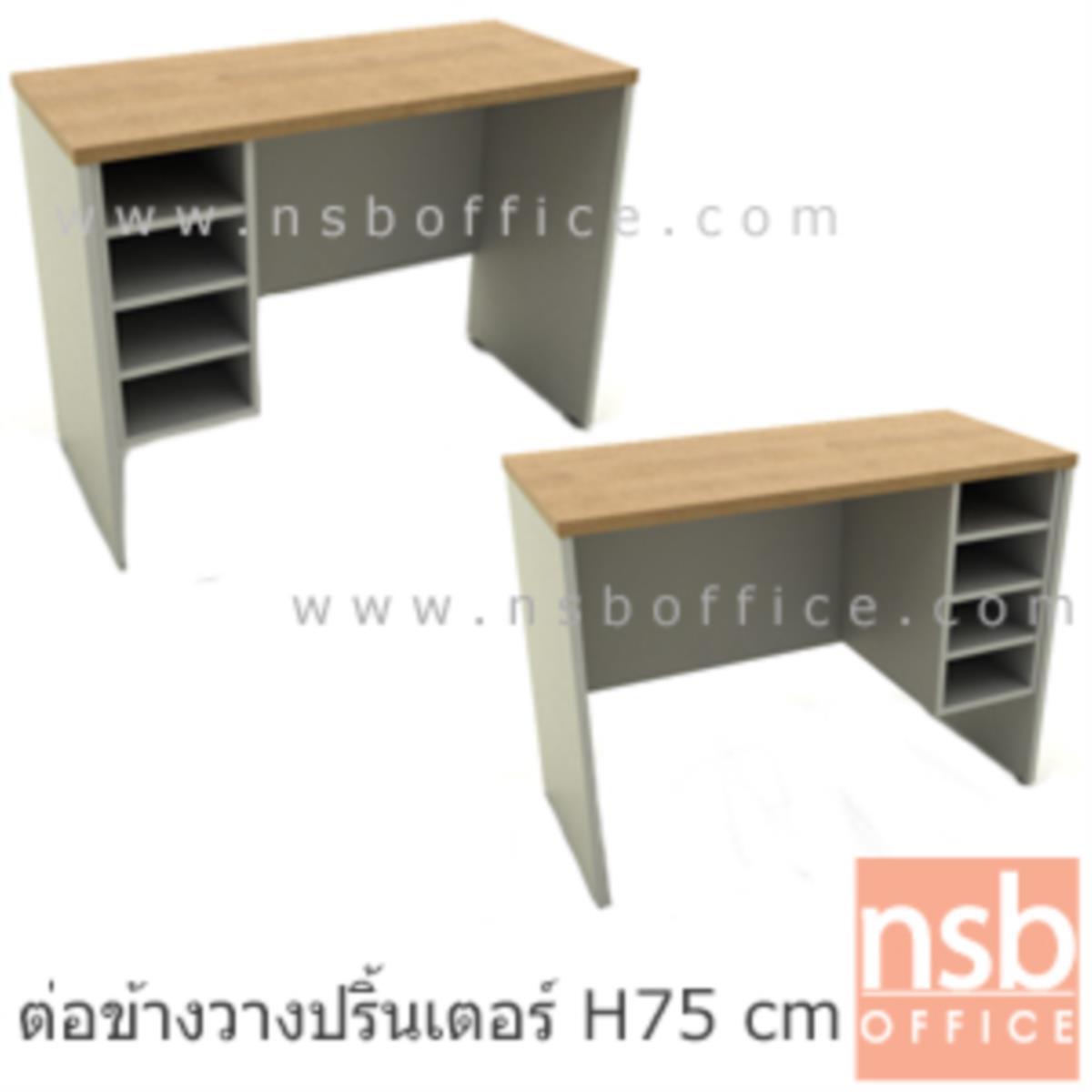โต๊ะวางปริ้นเตอร์ 4 ช่องโล่ง  รุ่น Marshall (มาร์แชลล์)  สูงเสมอโต๊ะ