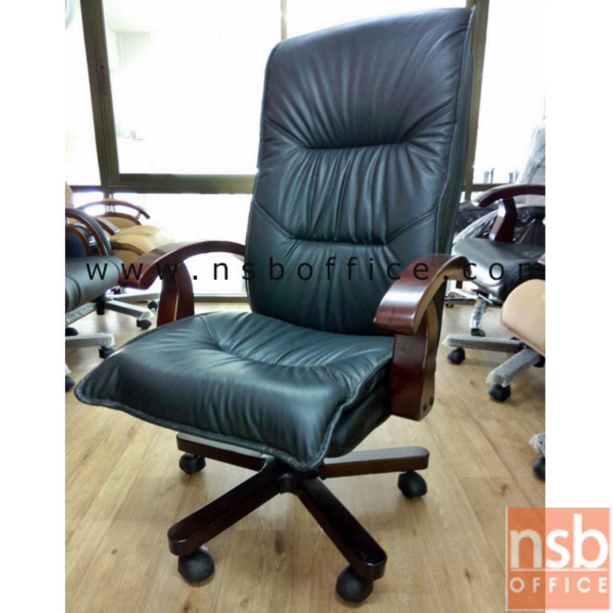 เก้าอี้ผู้บริหารหนังแท้ รุ่น Kravitz (แครวิตซ์)  โช๊คแก๊ส มีก้อนโยก ขาไม้